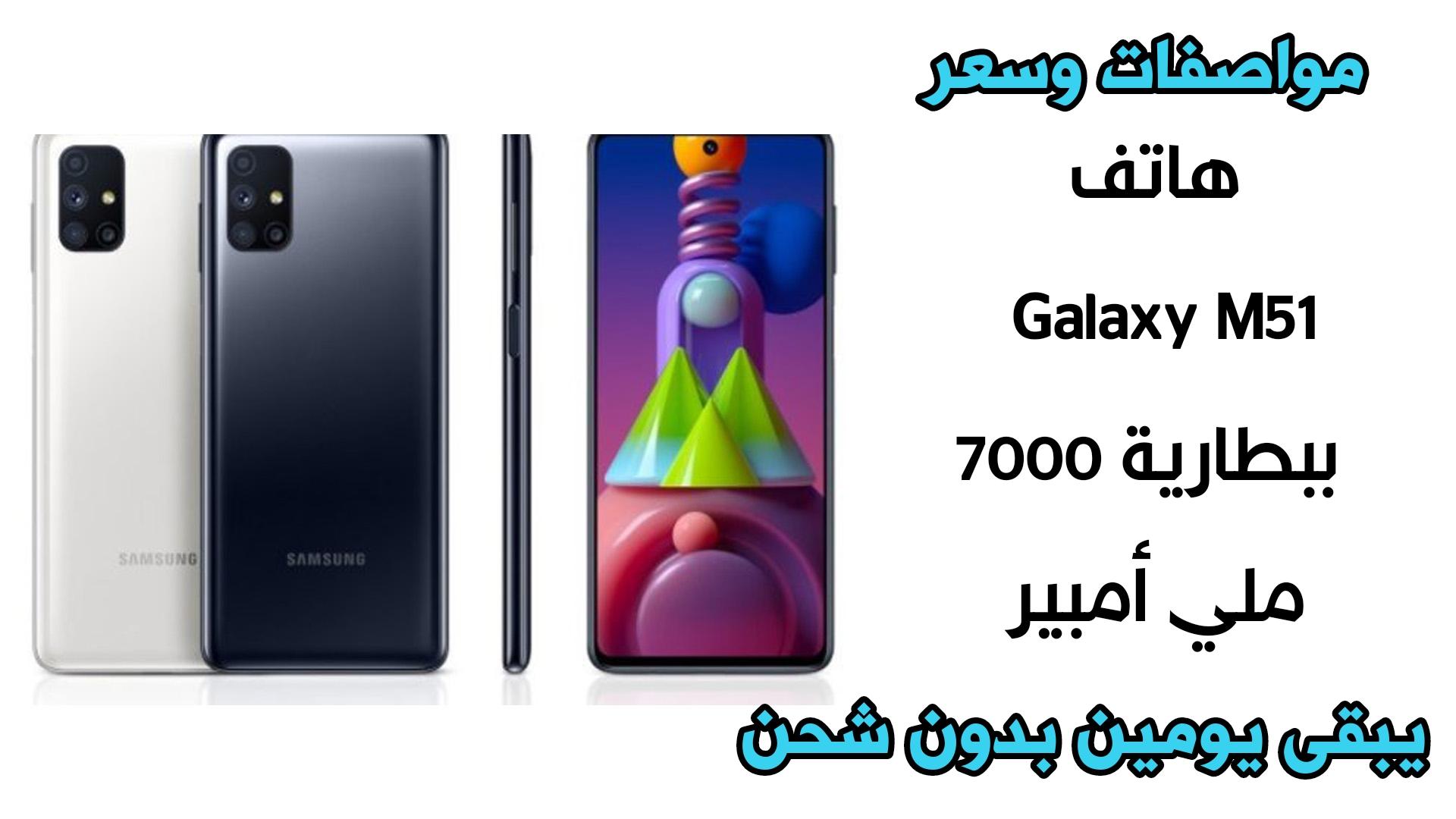 تعرف على مواصفات وسعر هاتف Galaxy M51 ببطارية 7000 ملي أمبير يبقى يومين بدون شحن