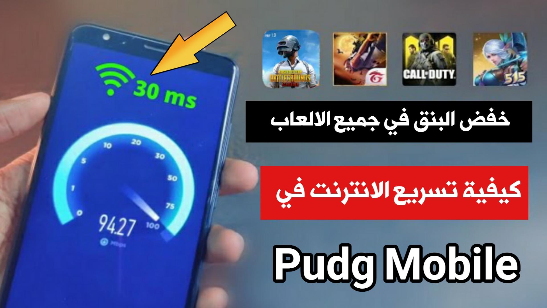 كيفية تسريع الانترنت في Pudg Mobile وأخفض البنق الى 30ms