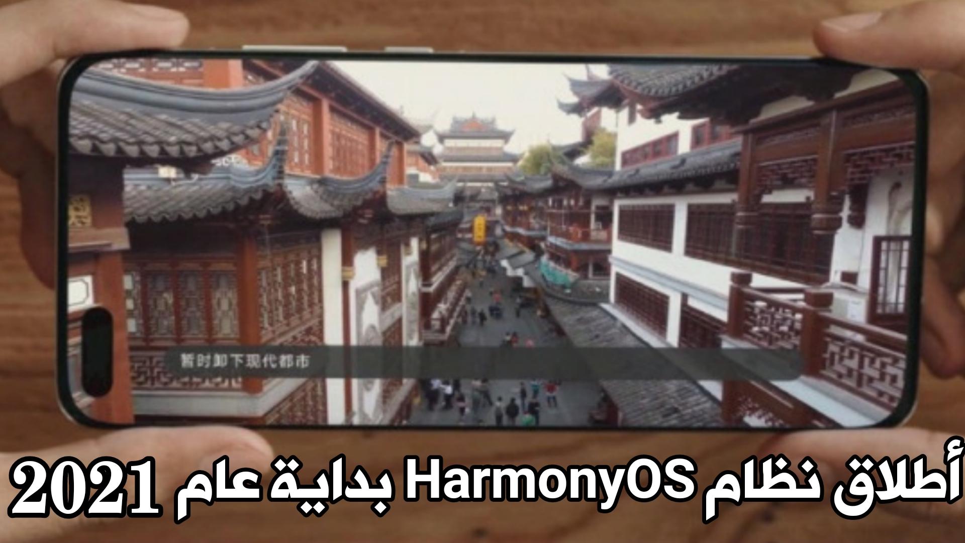 هواوي تعلن عن أطلاق نظام HarmonyOS بداية عام 2021