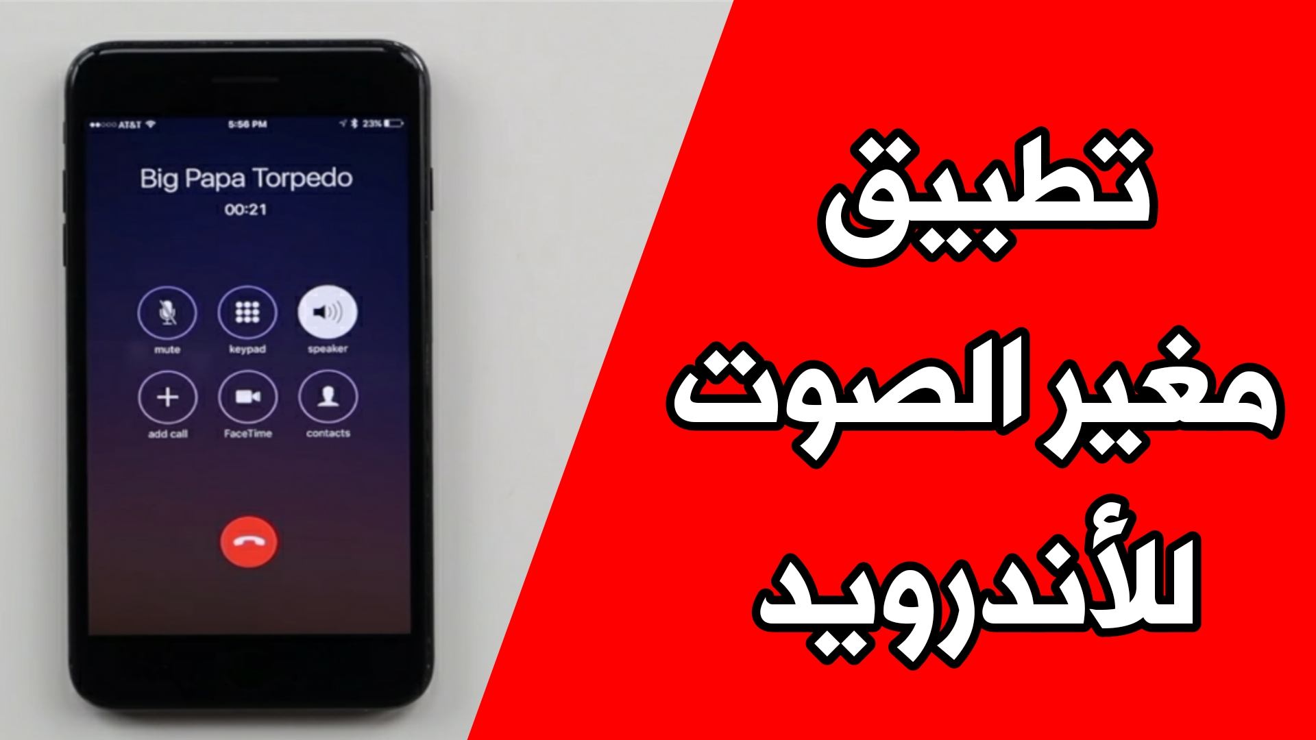 تطبيق مغير الصوت لهواتف الاندرويد غير صوتك وأخدع أصدقائك