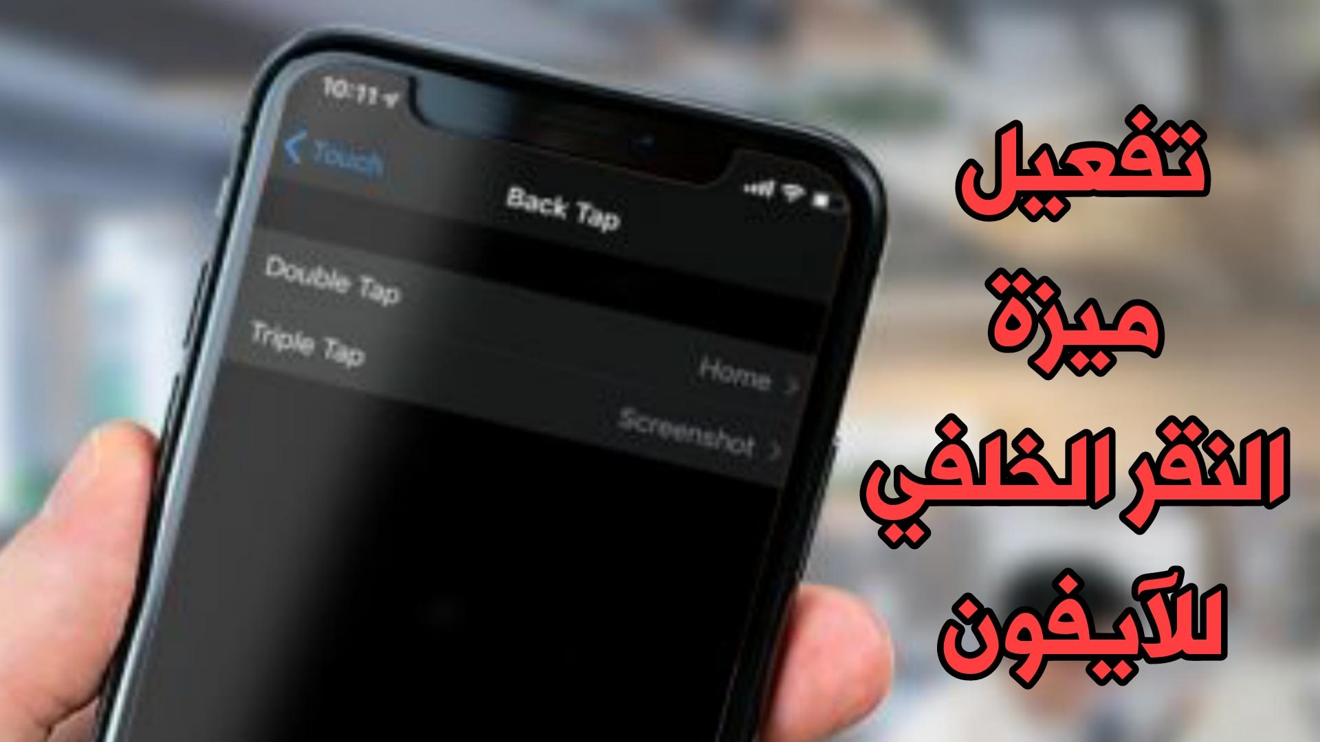 طريقة تفعيل ميزة النقر الخلفي في نظام iOS 14 على هواتف الآيفون