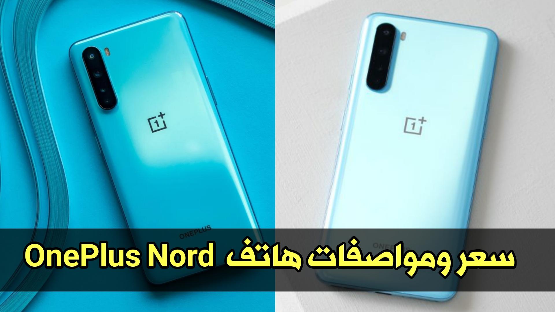 تسريبات هاتف OnePlus Nord بسعر 400 دولار سيوفر قريبا في الولايات المتحدة الآمريكي