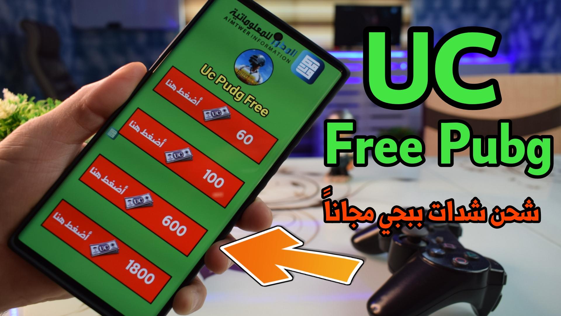 شحن شدات Pubg Mobile مجانا بأقوى طريقة حصرية 2020