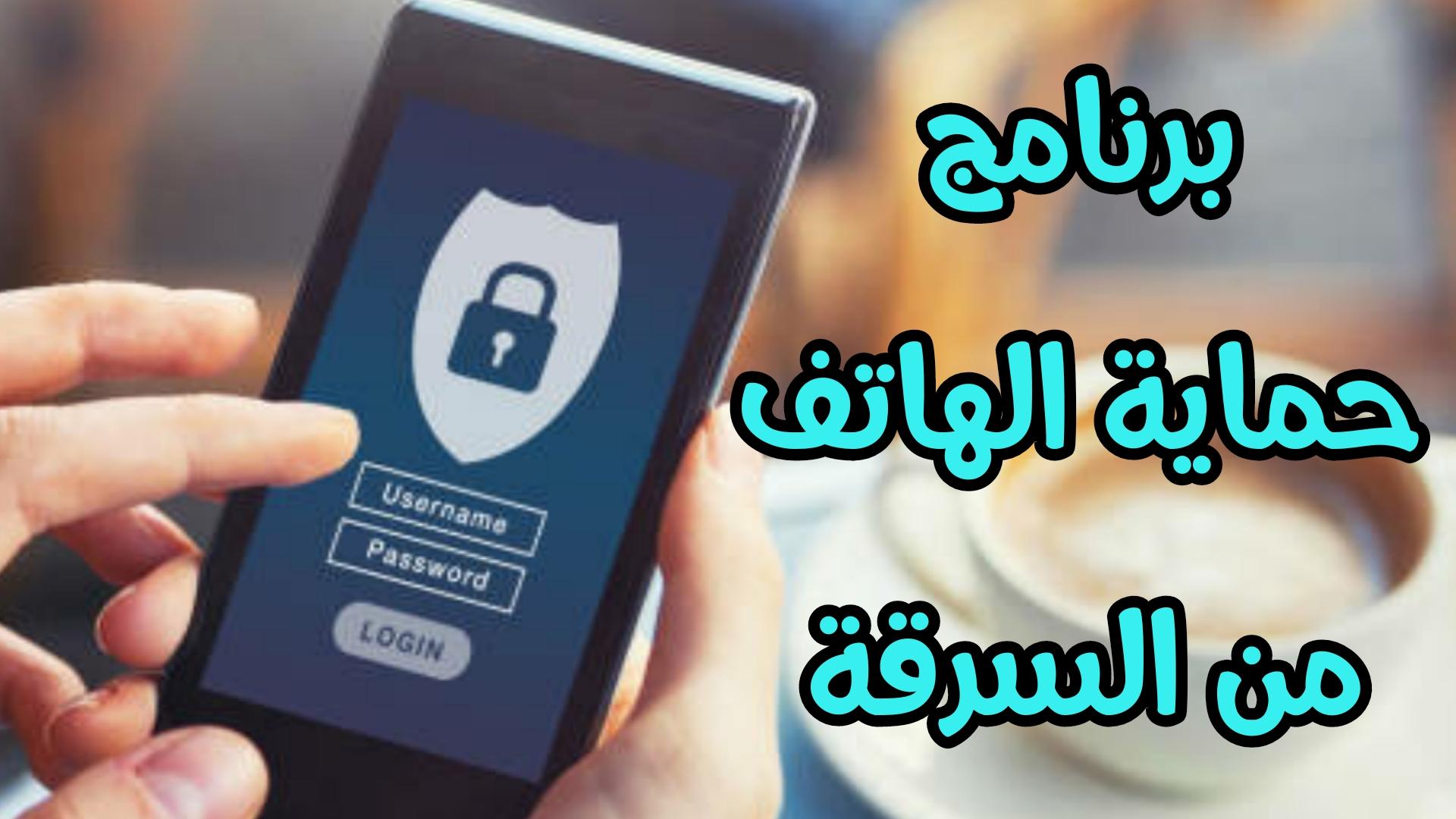 كيف يمكنكم حماية الهاتف من السرقة تحميل برنامج حماية الهاتف من الفضوليين