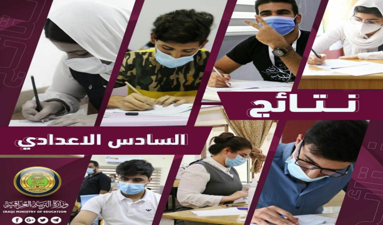 نتائج السادس الاعدادي 2020 في العراق نتائج الدور الأول رابط مباشر