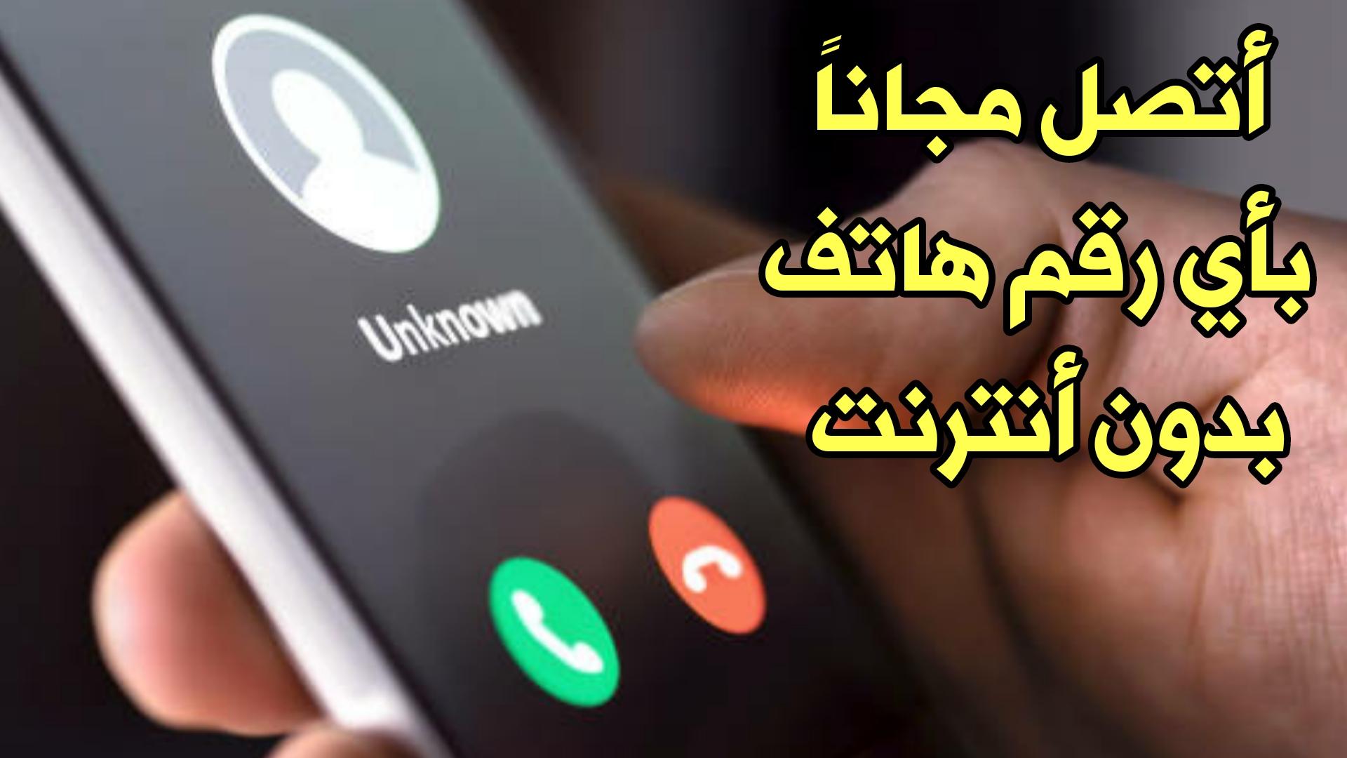 اتصل مجانا بأي رقم هاتف بدون انترنت مكالمات مجانية دولية ومحلية