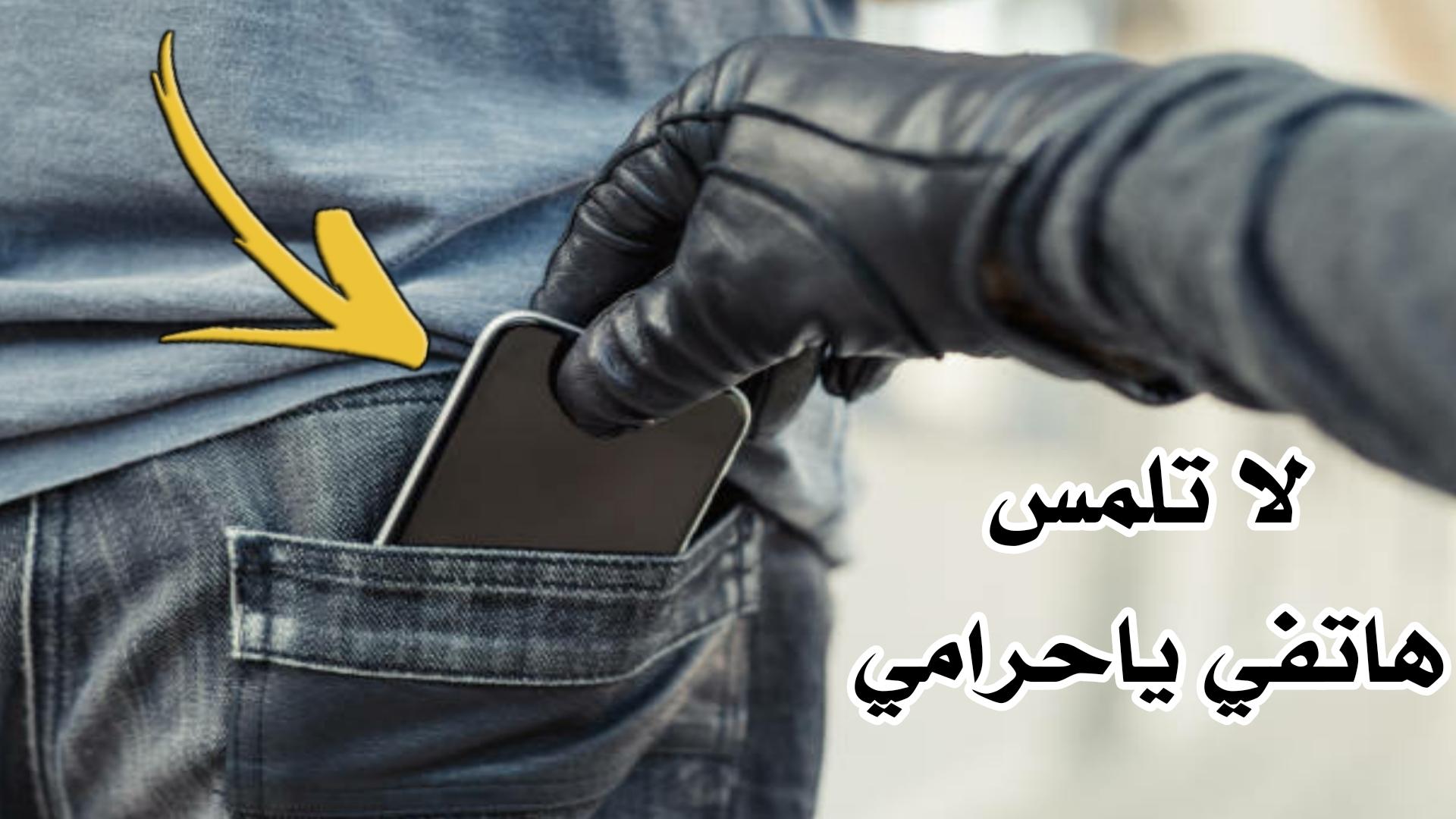 تطبيق حماية الهاتف من السرقة للاندرويد أياك أن تلمس هاتفي ياحرامي