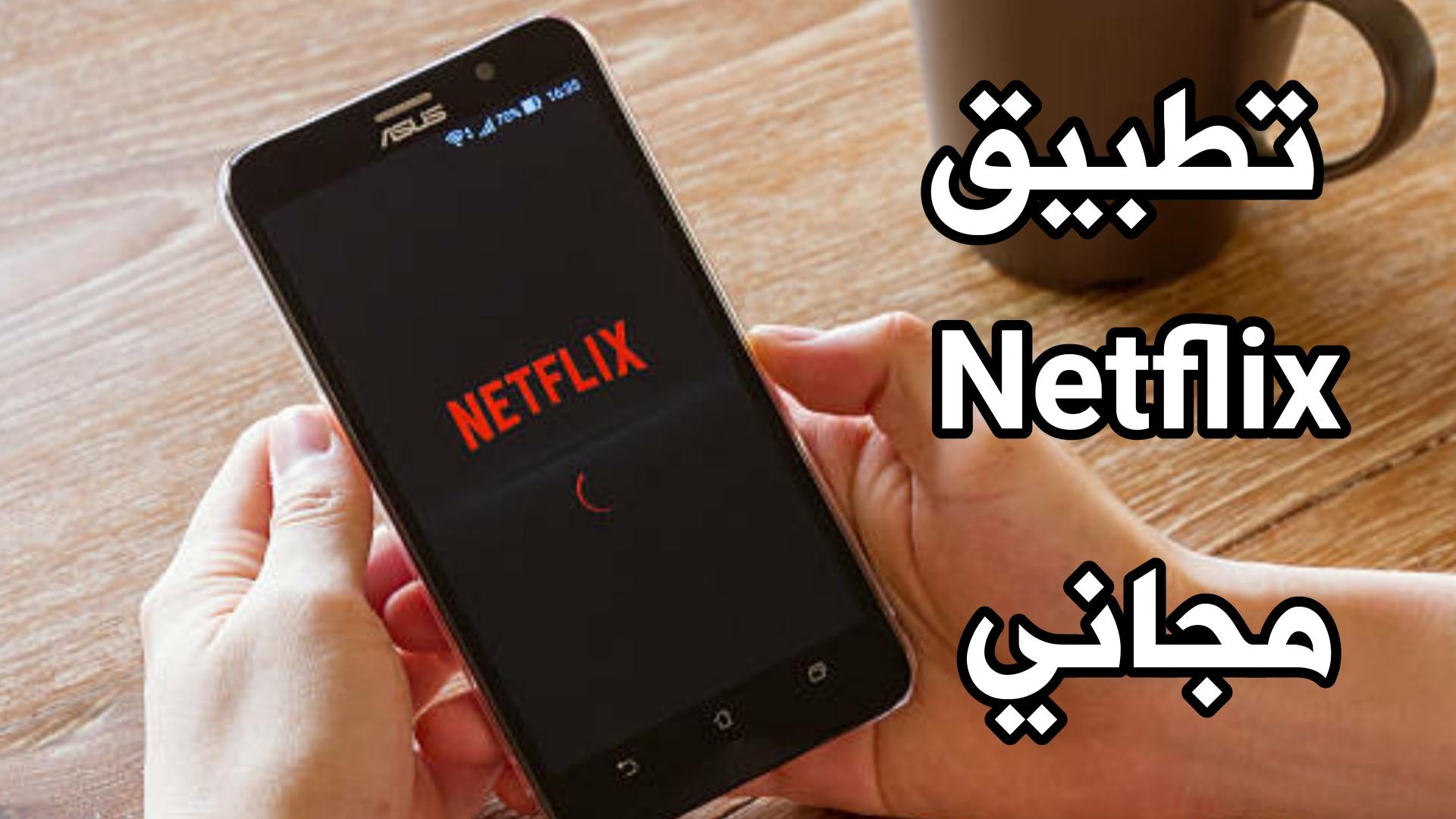 تطبيق Netflix مجاني للاندرويد بدون تسجيل الدخول يدعم الترجمة العربية