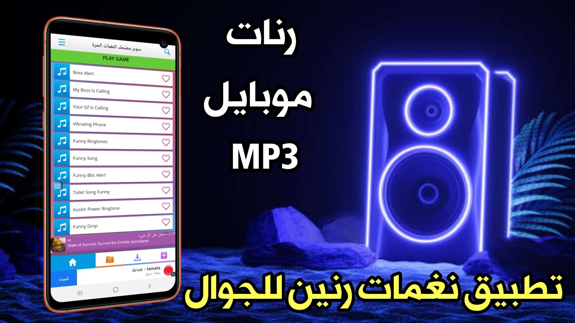 نغمات رنين مضحكة رنات موبايل MP3 تحميل نغمات رنين للجوال