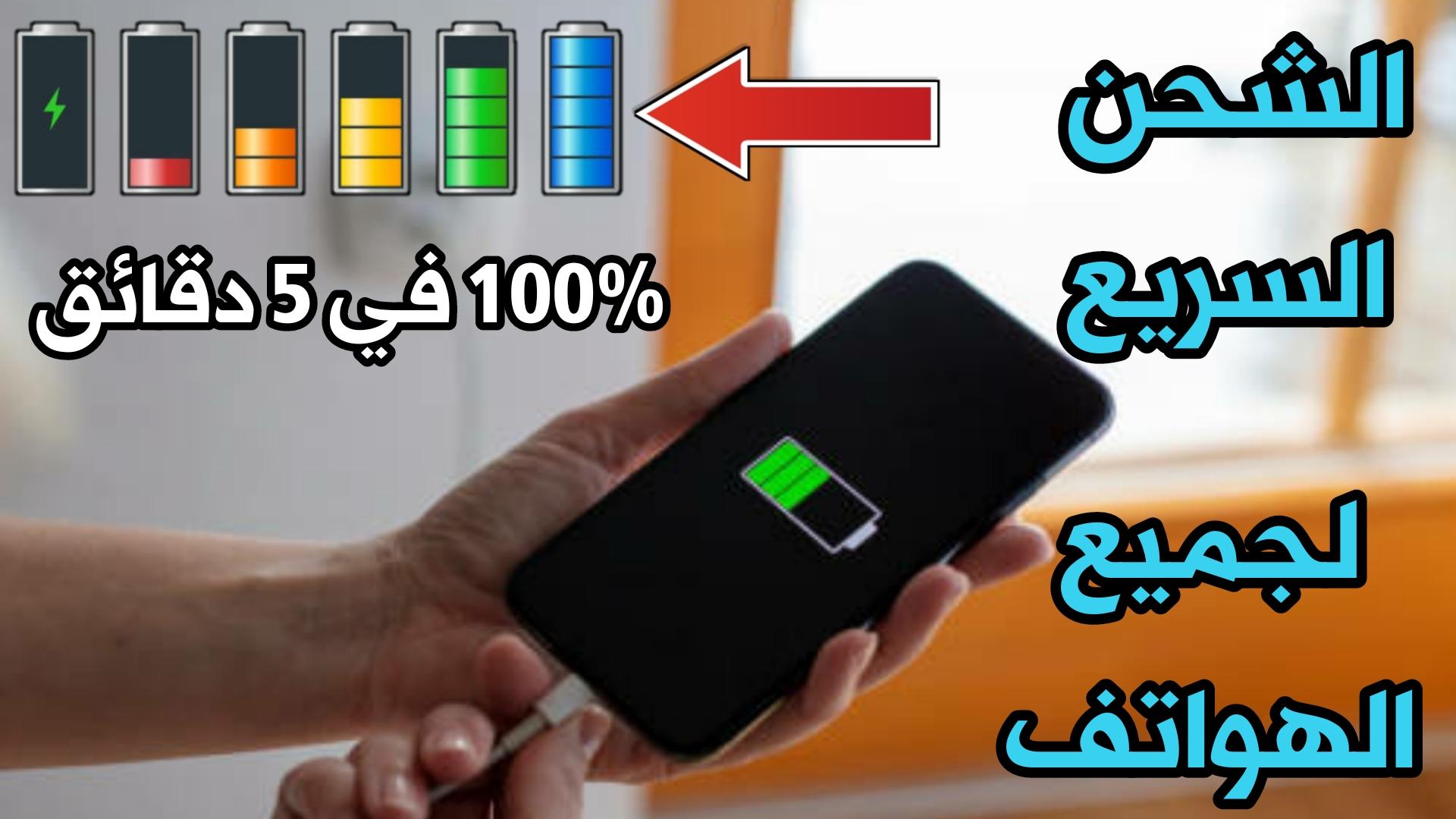 الشحن السريع لجميع الهواتف المحمولة