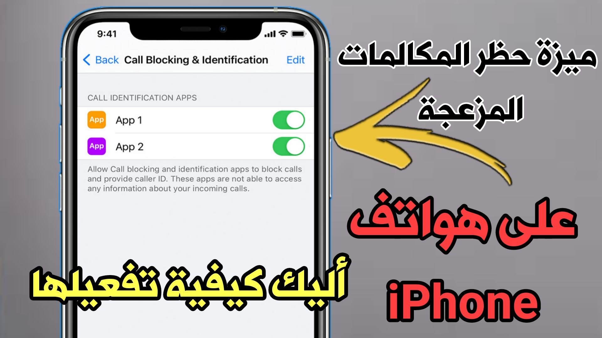 ميزة حظر المكالمات المزعجة متوفرة على هواتف iphone أليك كيفية تفعيلها !