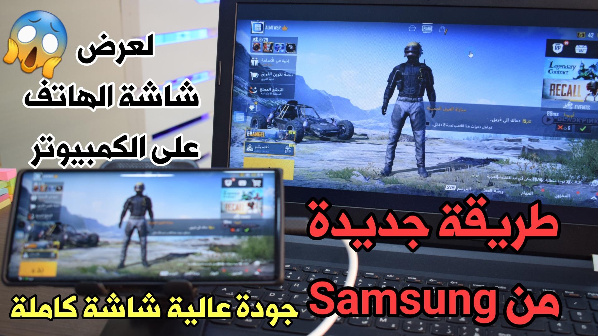 طريقة جديدة من Samsung عرض شاشة الهاتف على الكمبيوتر والتحكم بها وبجودة عالية والشاشة كاملة