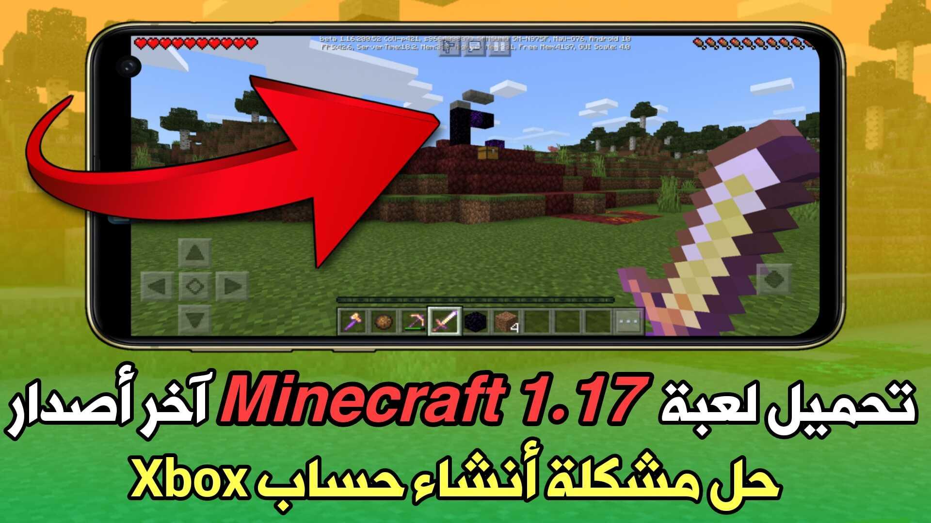 تحميل لعبة Minecraft 1.17 آخر أصدار وحل مشكلة أنشاء حساب Xbox