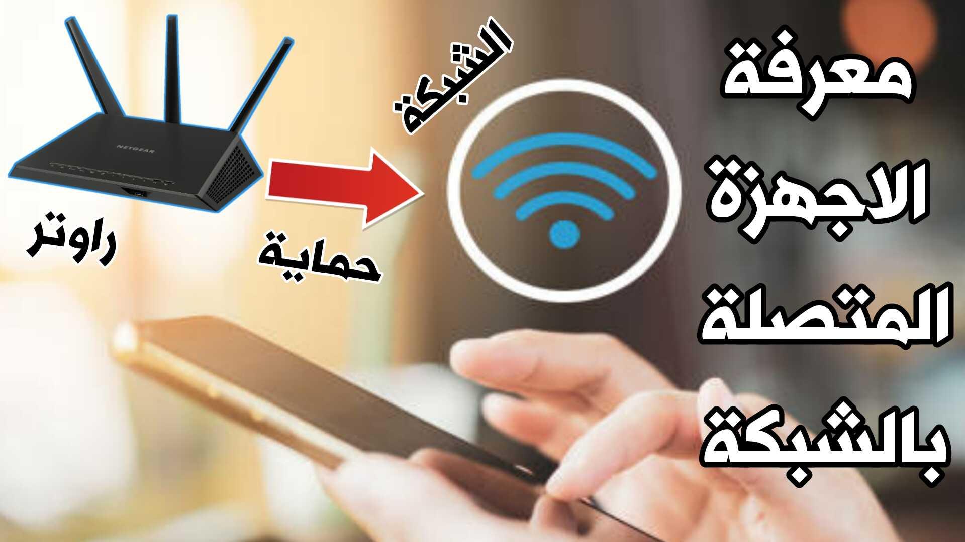 معرفة الاجهزة المتصلة بالشبكة من الهاتف ومعرفة من يسرق الويفي الخاص بك