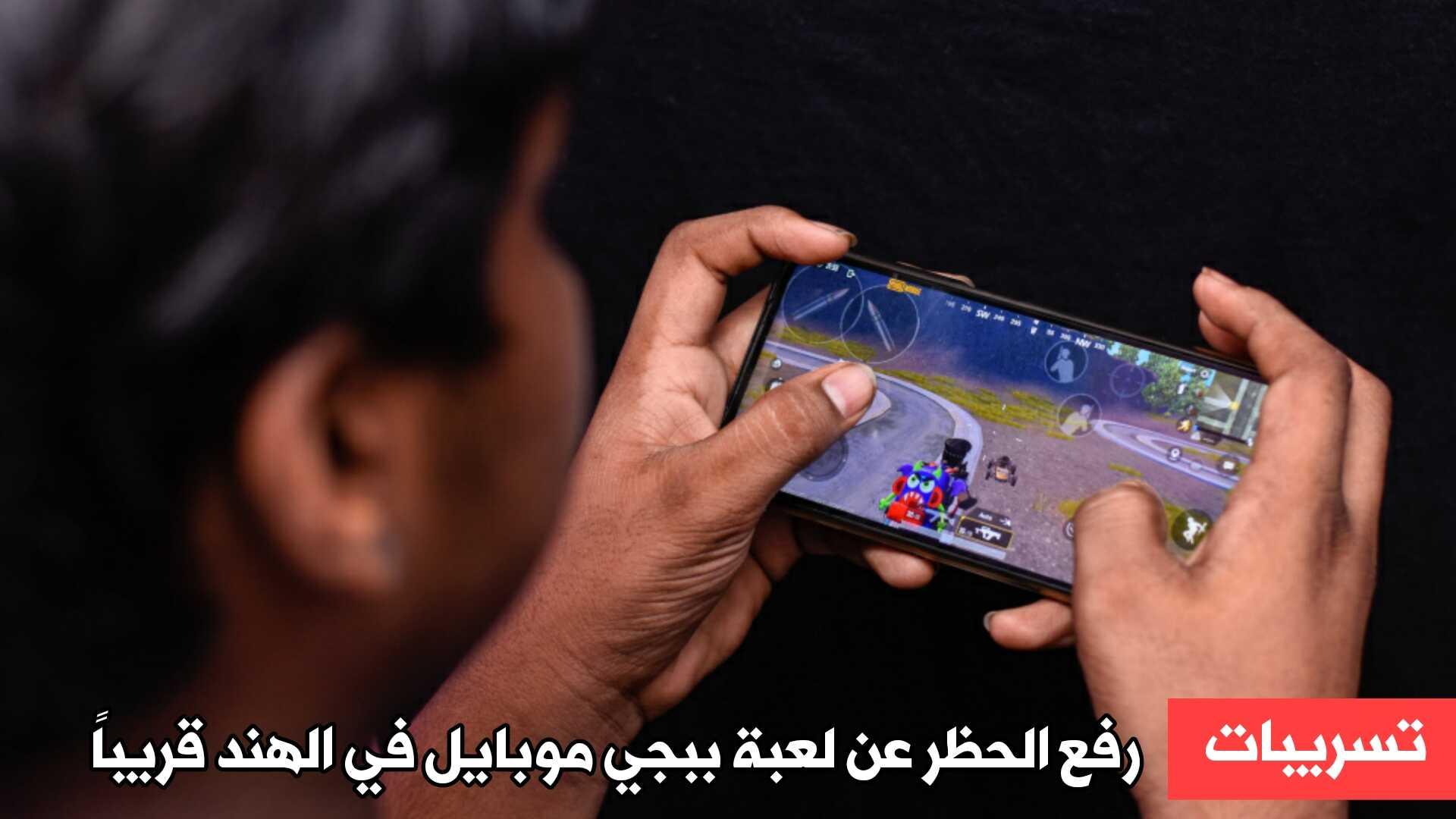 تسريبات : رفع الحظر عن لعبة ببجي موبايل في الهند قريباً