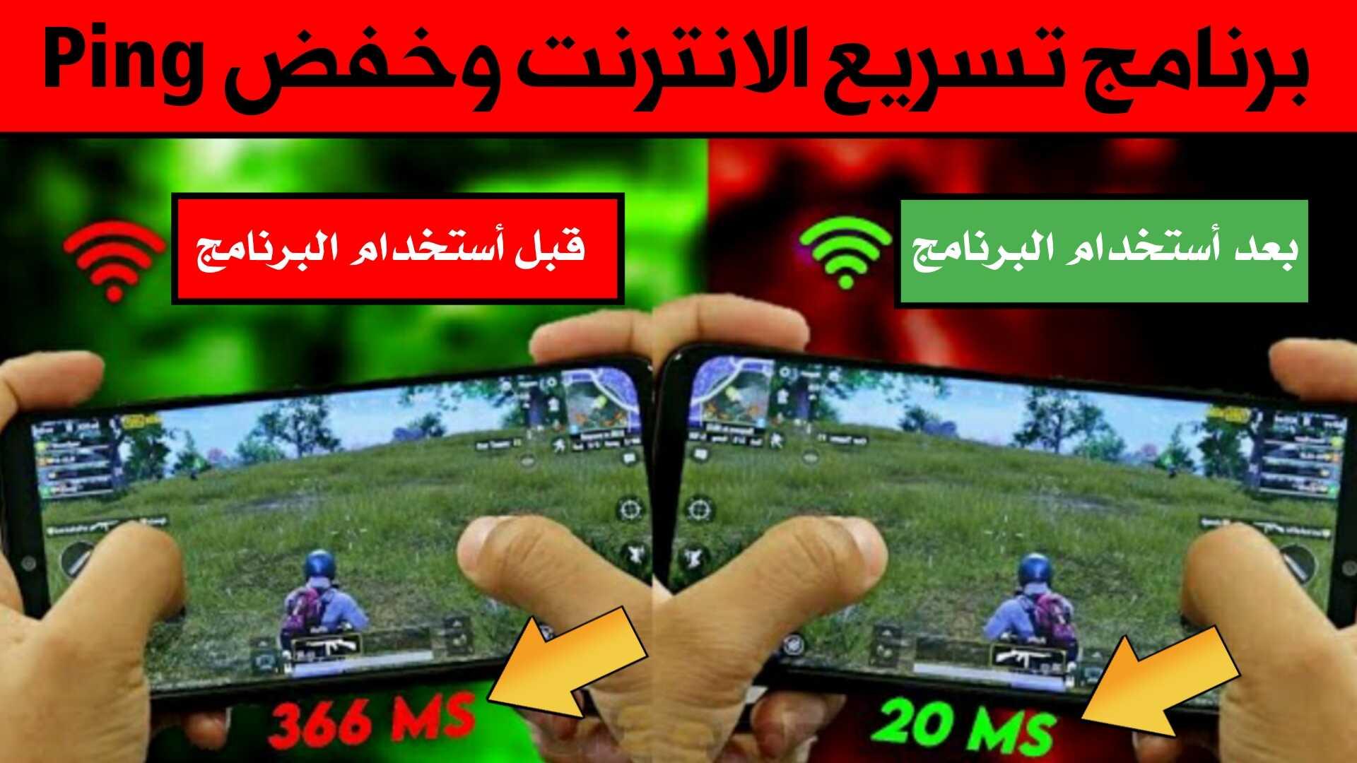 برنامج تسريع الانترنت وخفض Ping في Pubge Mobile للواي فاي وبيانات الهاتف 3G.4G