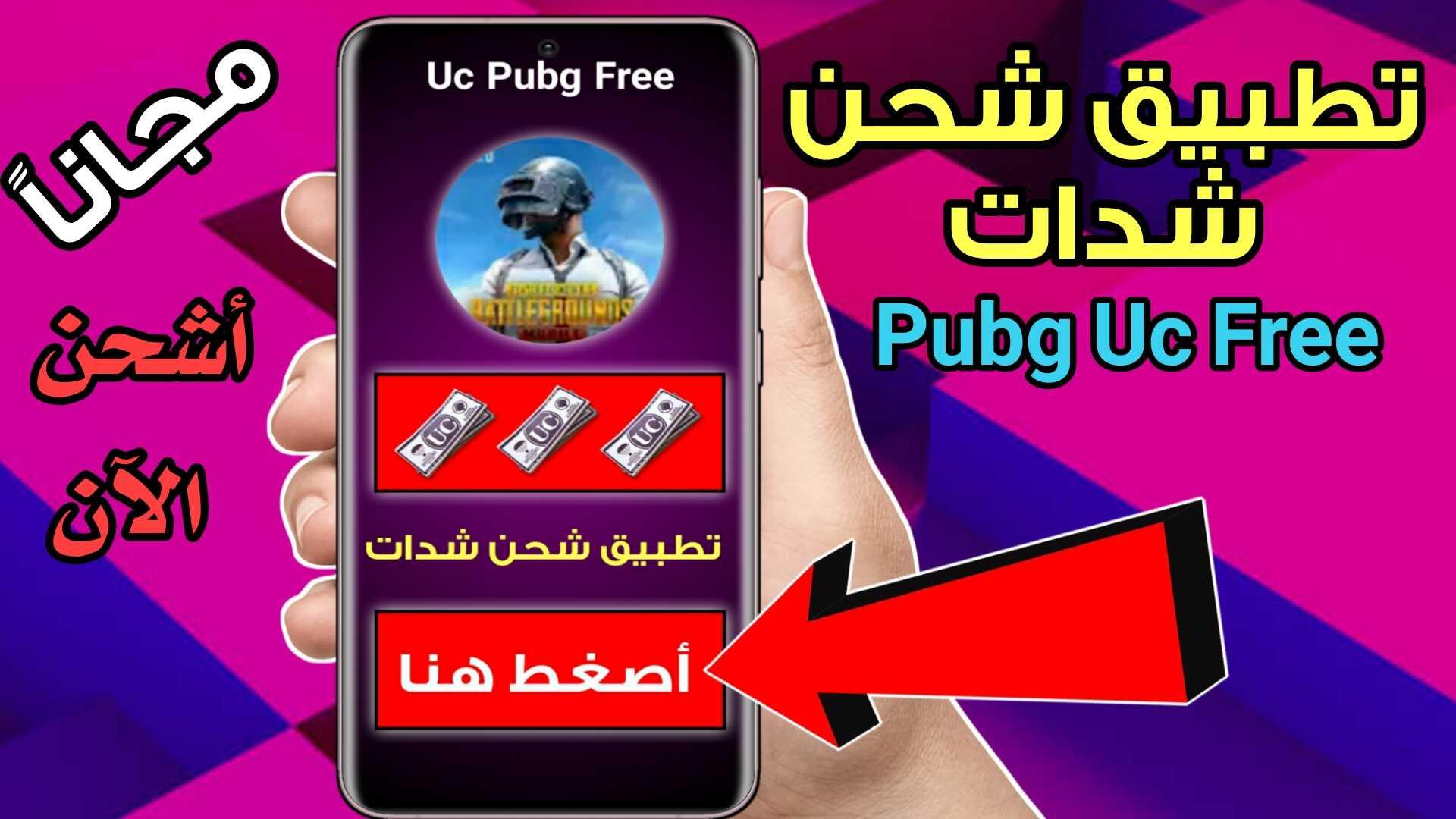 تطبيق شحن شدات Pudg Uc Free حقيقي ومضمون 100%