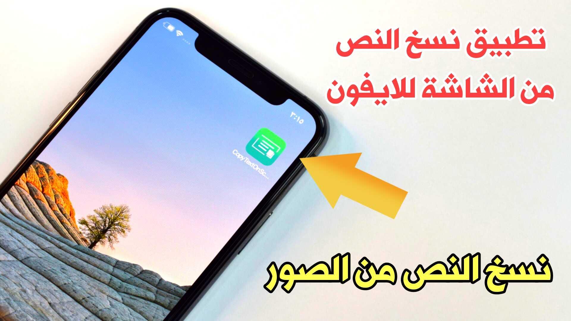 تطبيق نسخ النص من الشاشة للايفون نسخ النص من الصور يدعم العربية