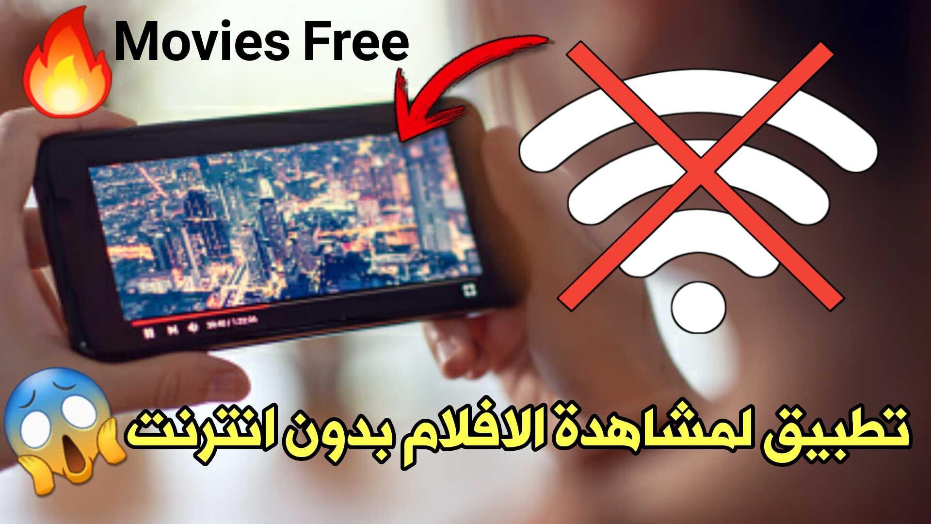 أفضل تطبيق لمشاهدة الافلام الاجنبية مع الاصدقاء بدون انترنت للاندرويد