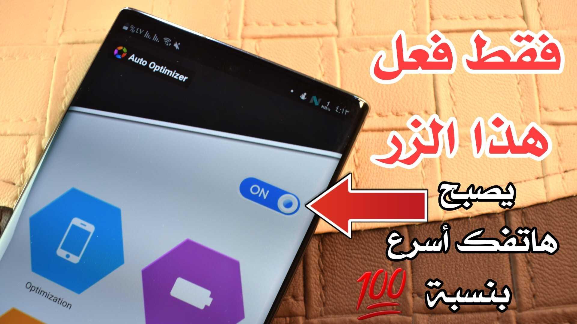 تسريع وتنظيف الهاتف فقط بتفعيل هذا الزر فوراً سيصبح هاتفك أسرع بنسبة 100%