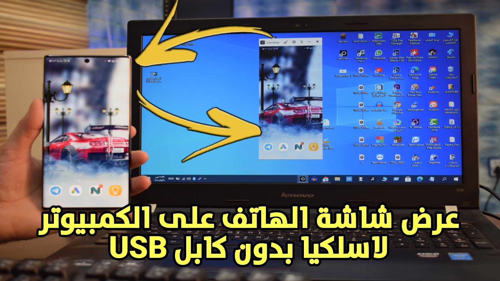 عرض شاشة الهاتف على الكمبيوتر لاسلكيا بدون كابل USB للاندرويد