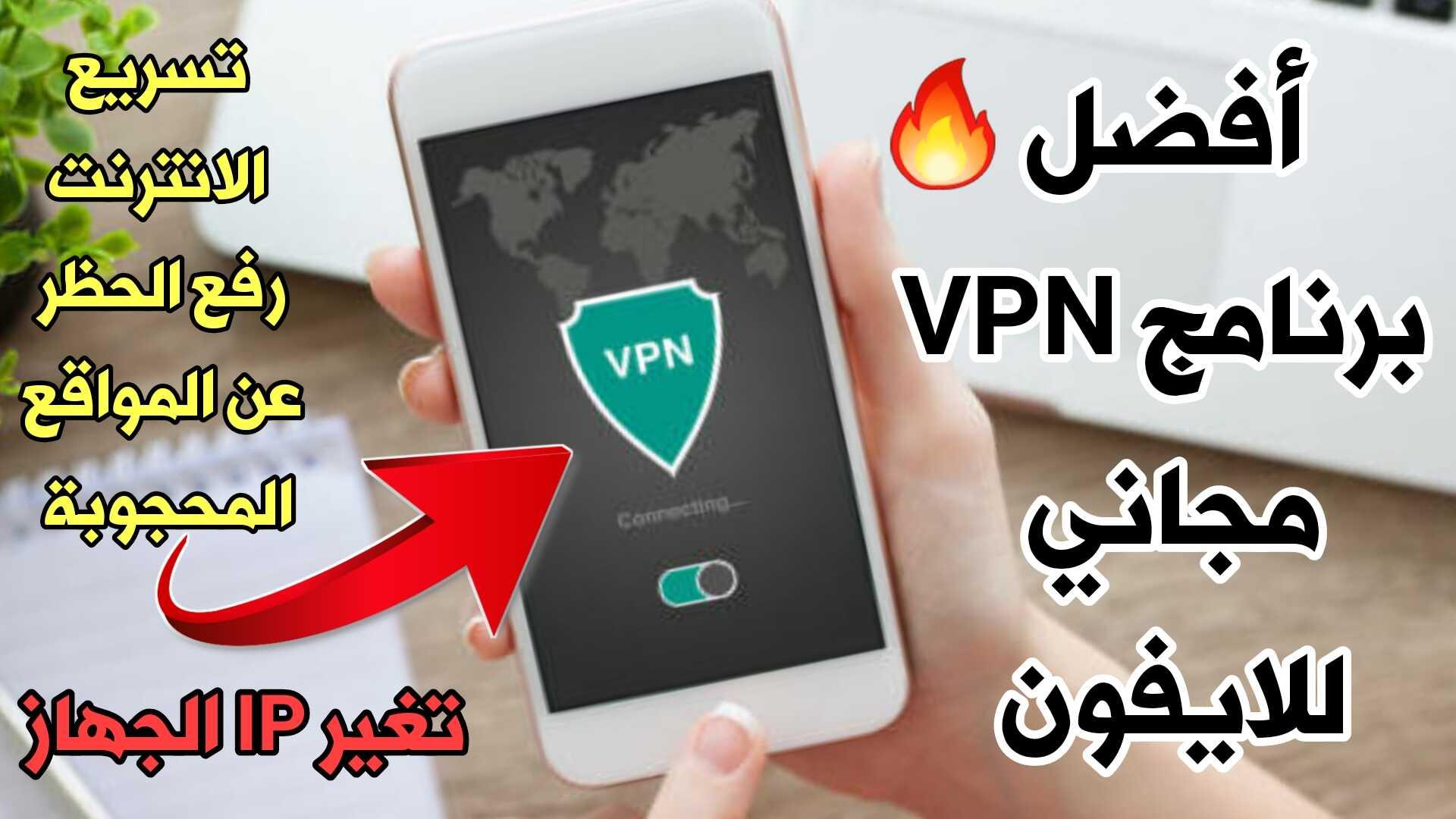 أفضل برنامج Vpn للايفون تسريع الانترنت وفتح الحظر عن المواقع المحجوبة مدونة المطور للمعلوماتية