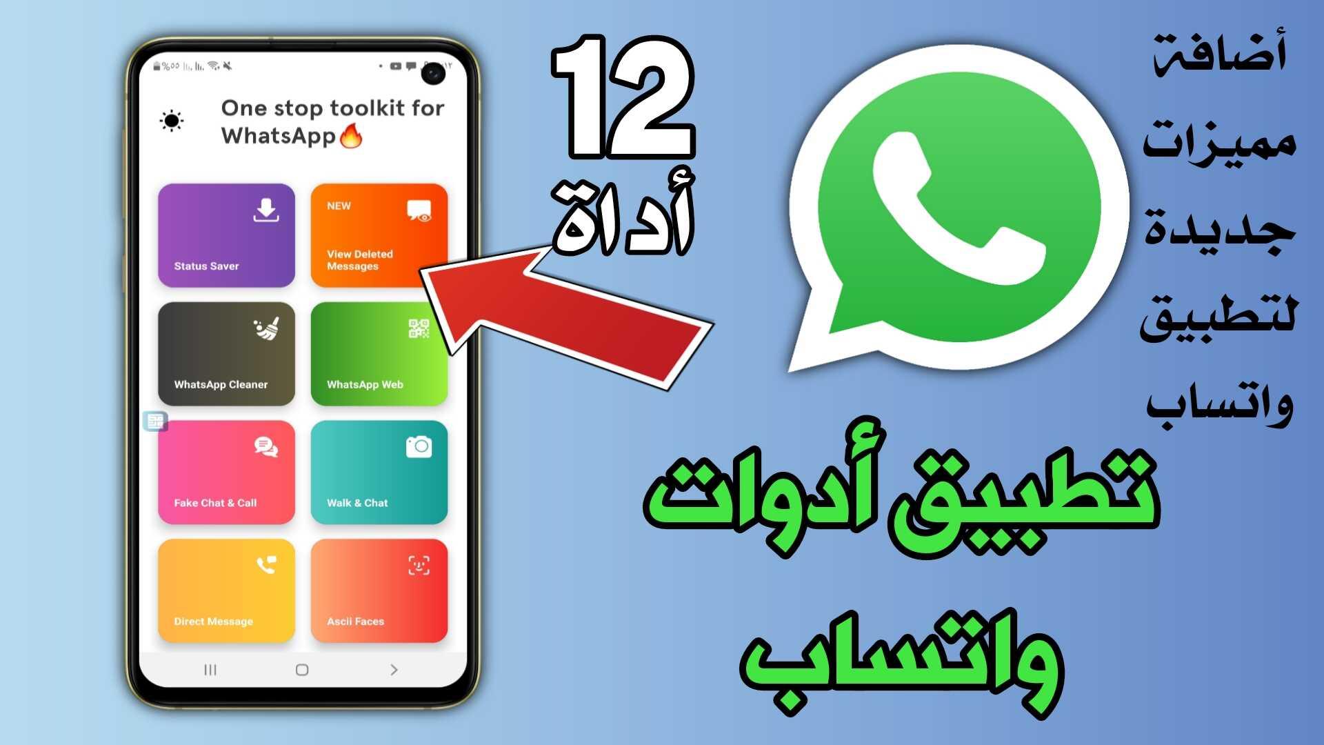 تطبيق أدوات واتساب أكثر من 12 أداة WhatsApp