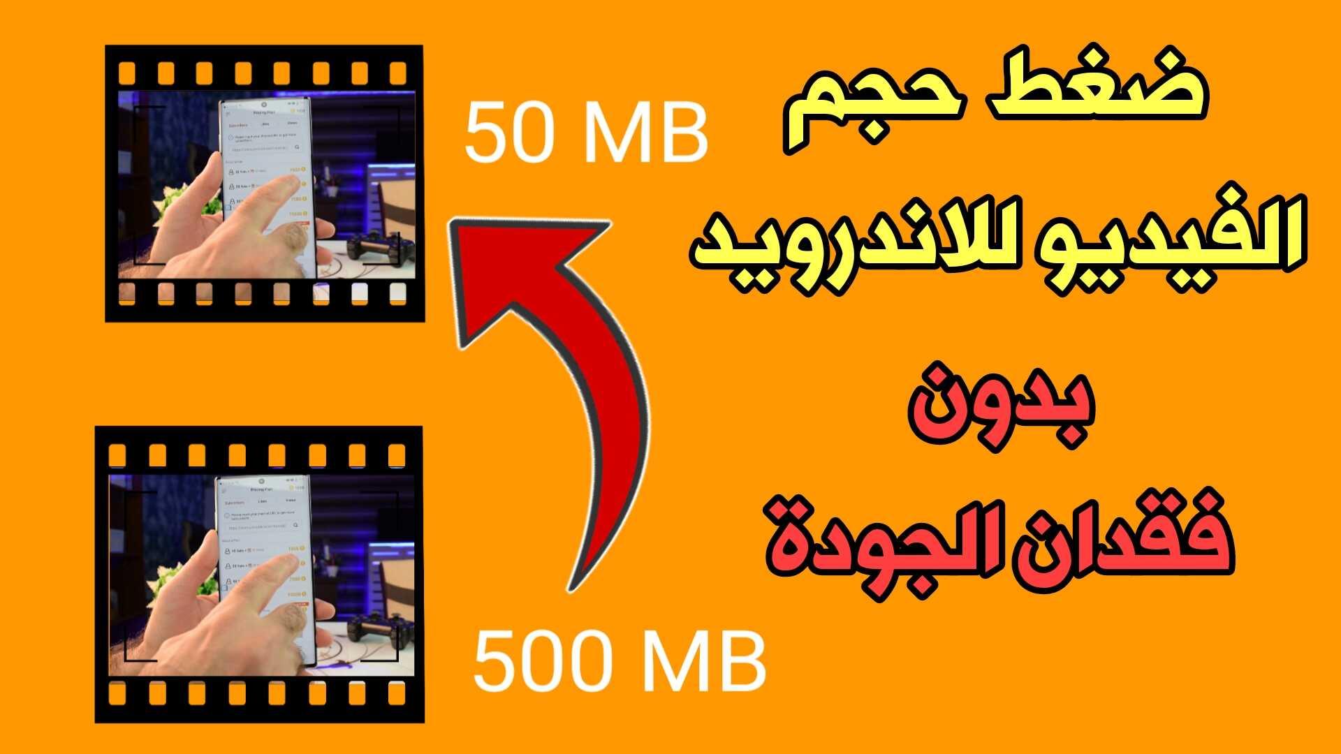 ضغط حجم الفيديو للاندرويد من دون فقدان الجودة الاصلية