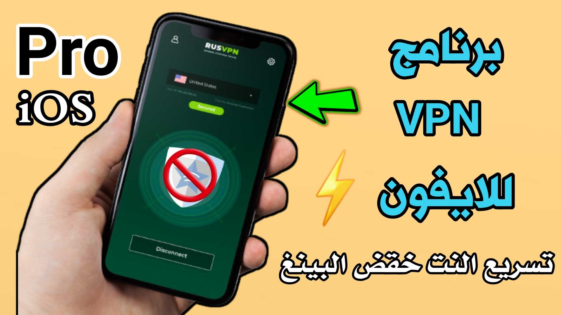 برنامج VPN للايفون نسخة Pro لتسريع النت وخفض البينغ