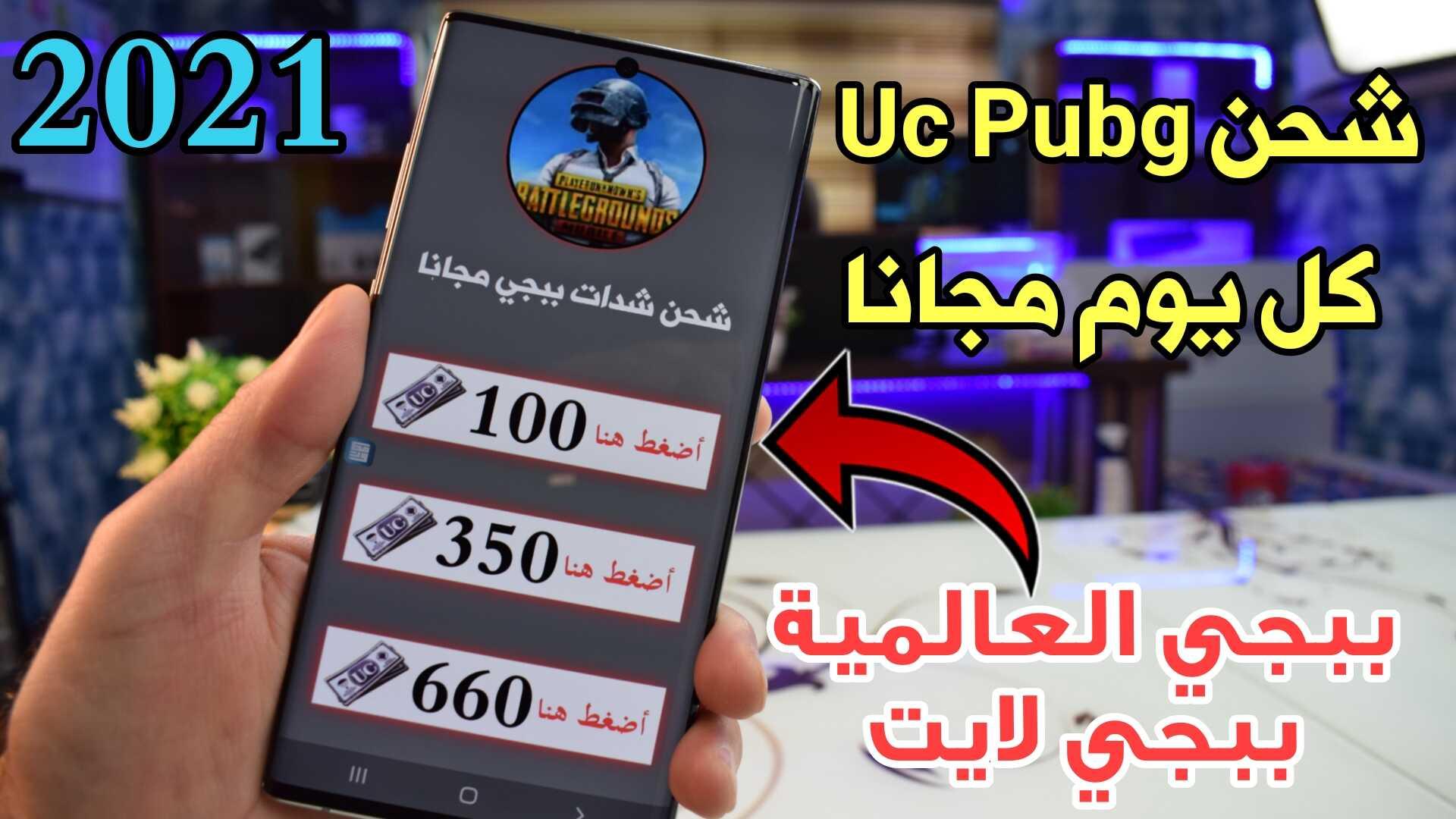 شحن شدات Uc Pubg مجانا كل يوم لأول مرة يتم شرحة 2021