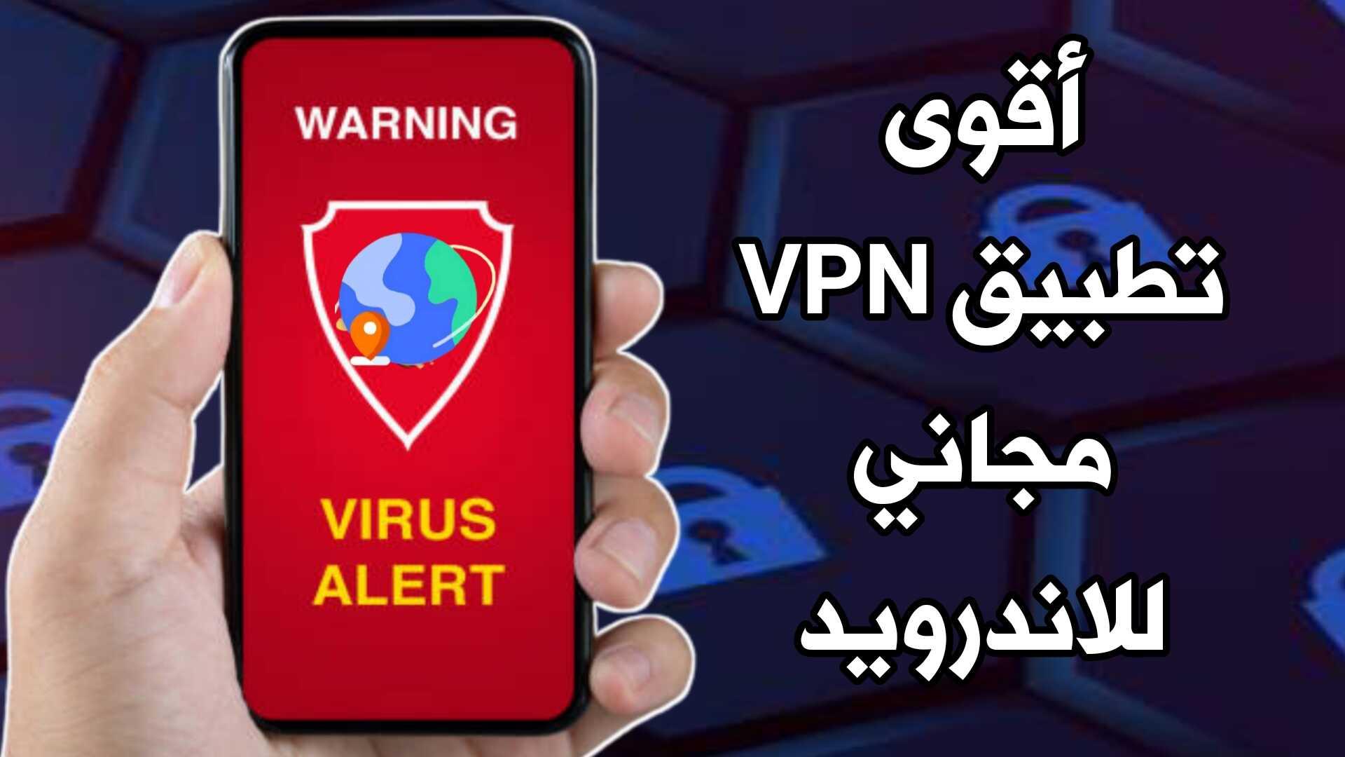 أقوى تطبيق VPN مجاني للاندرويد 2021