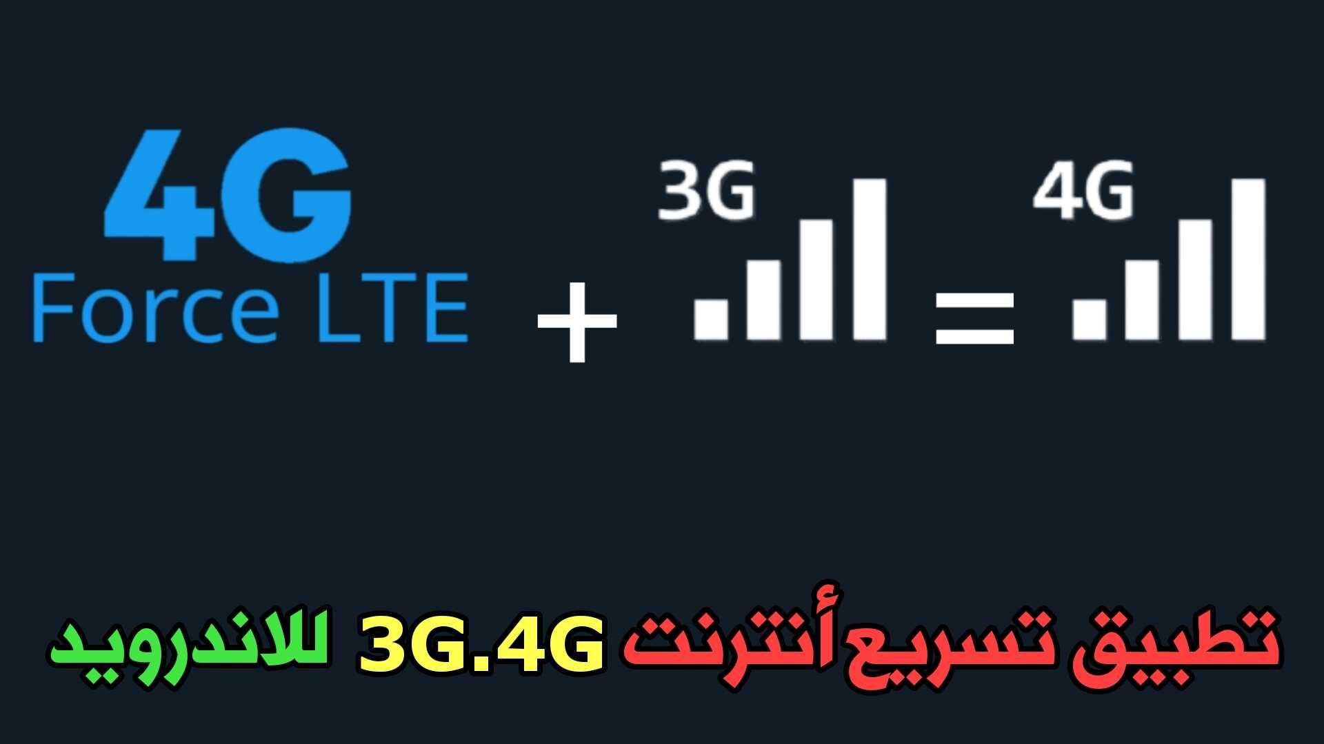 تسريع أنترنت 3G.4G للاندرويد لجميع الشبكات ولكل الدول العربية