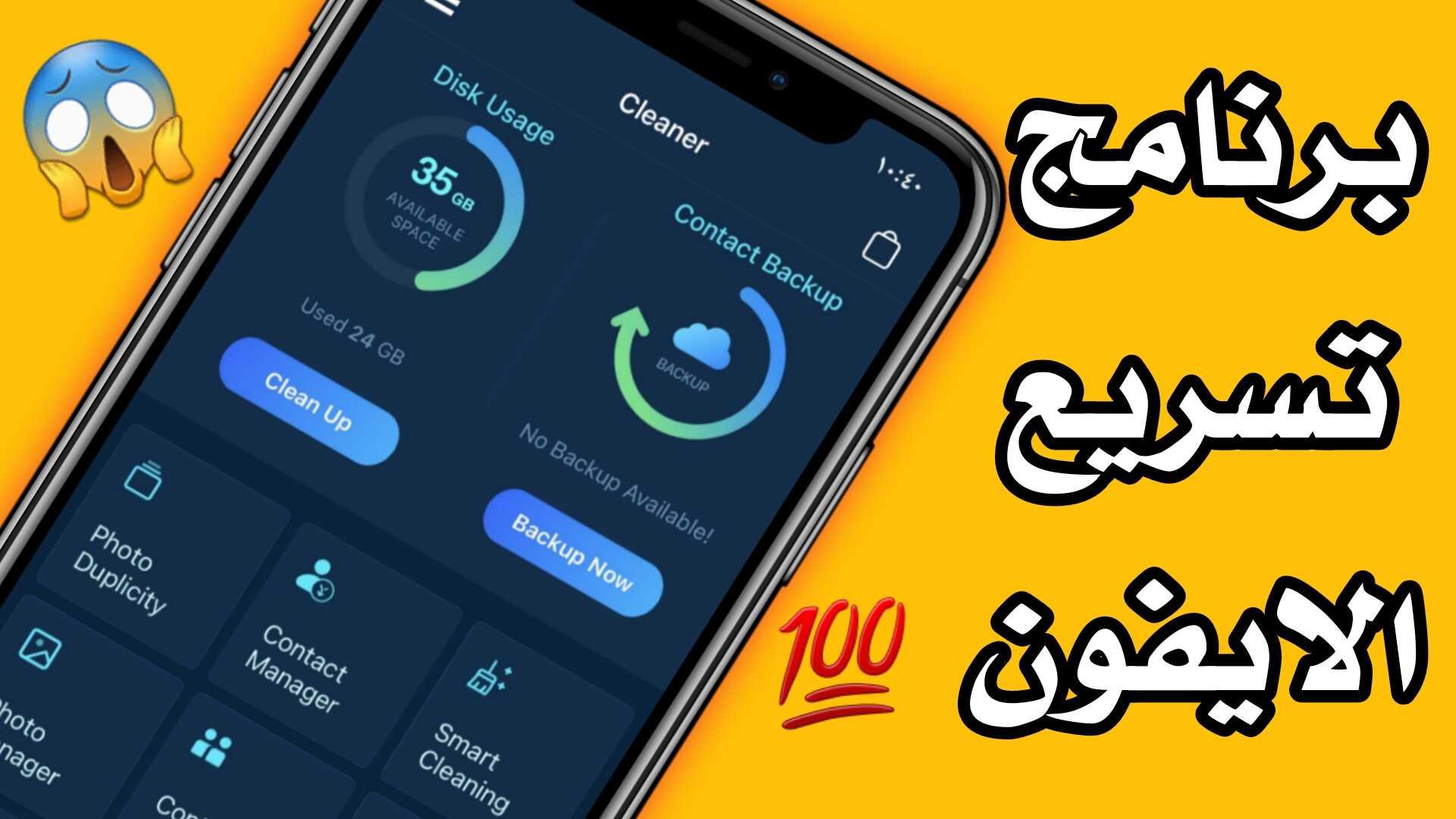 برنامج تسريع هاتف الايفون بثواني وحل مشكلة بطئ نظام iOS