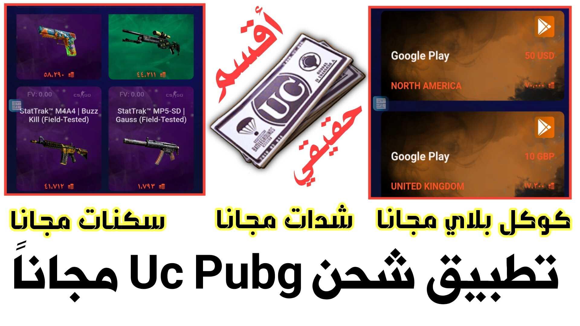 تطبيق شحن Uc Pubg مجانا أقسم لكم حقيقي