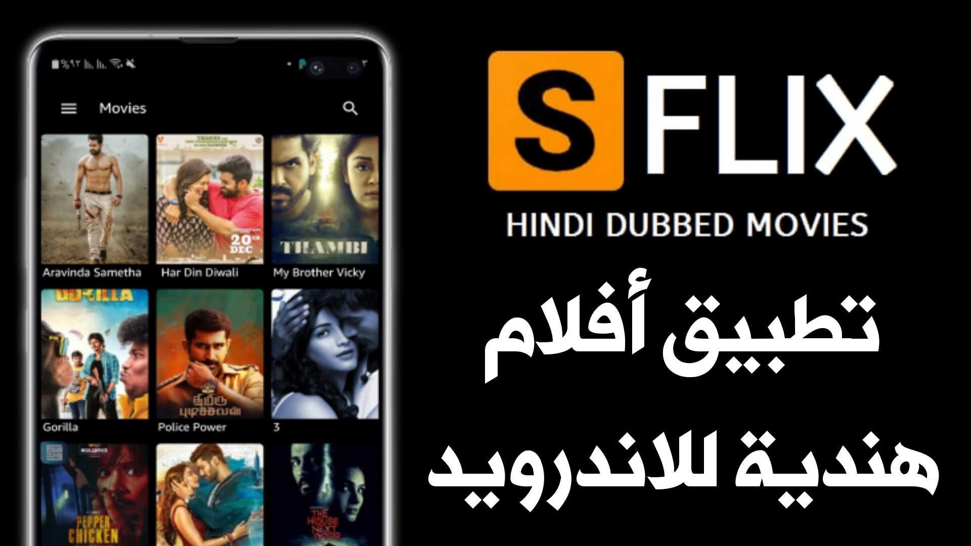 تطبيق أفلام هندية للاندرويد الأفضل لعام 2021