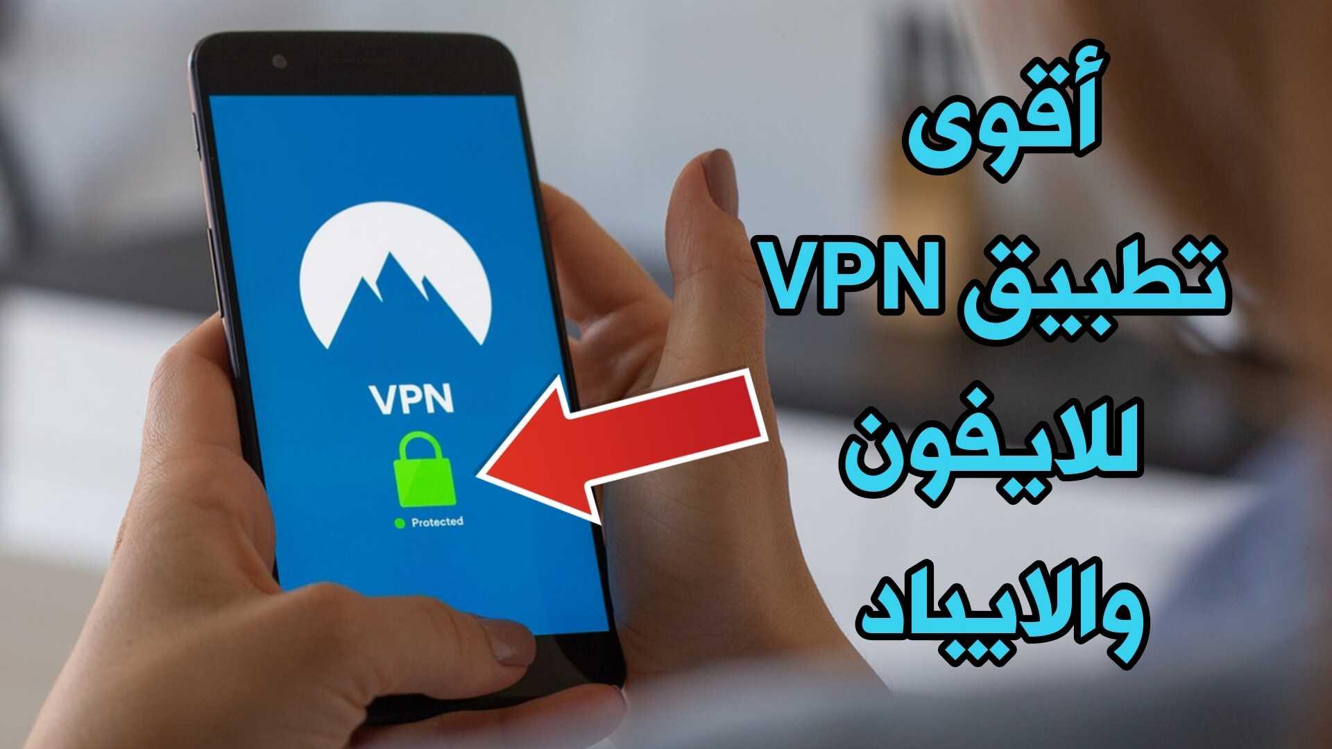 أقوى تطبيق VPN للايفون والايباد مجاني