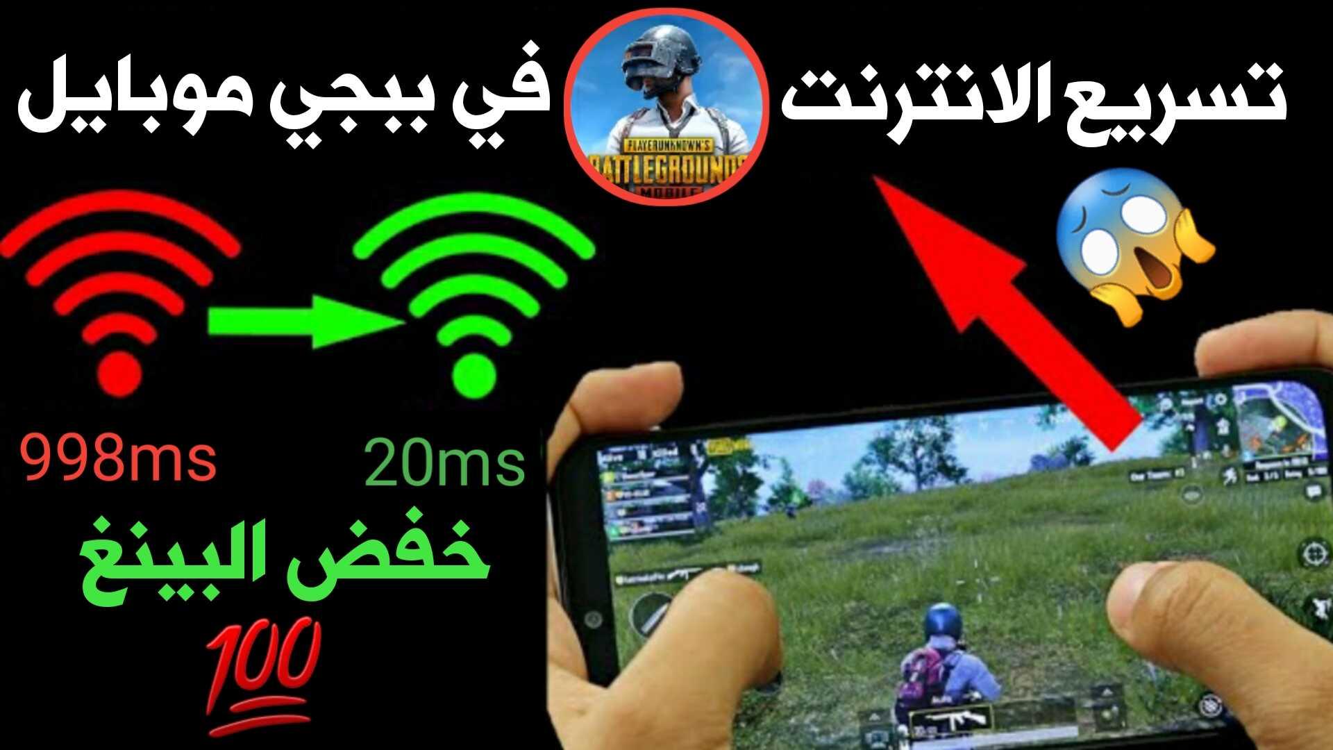 تسريع الانترنت في ببجي وخفض البينغ الى 20ms