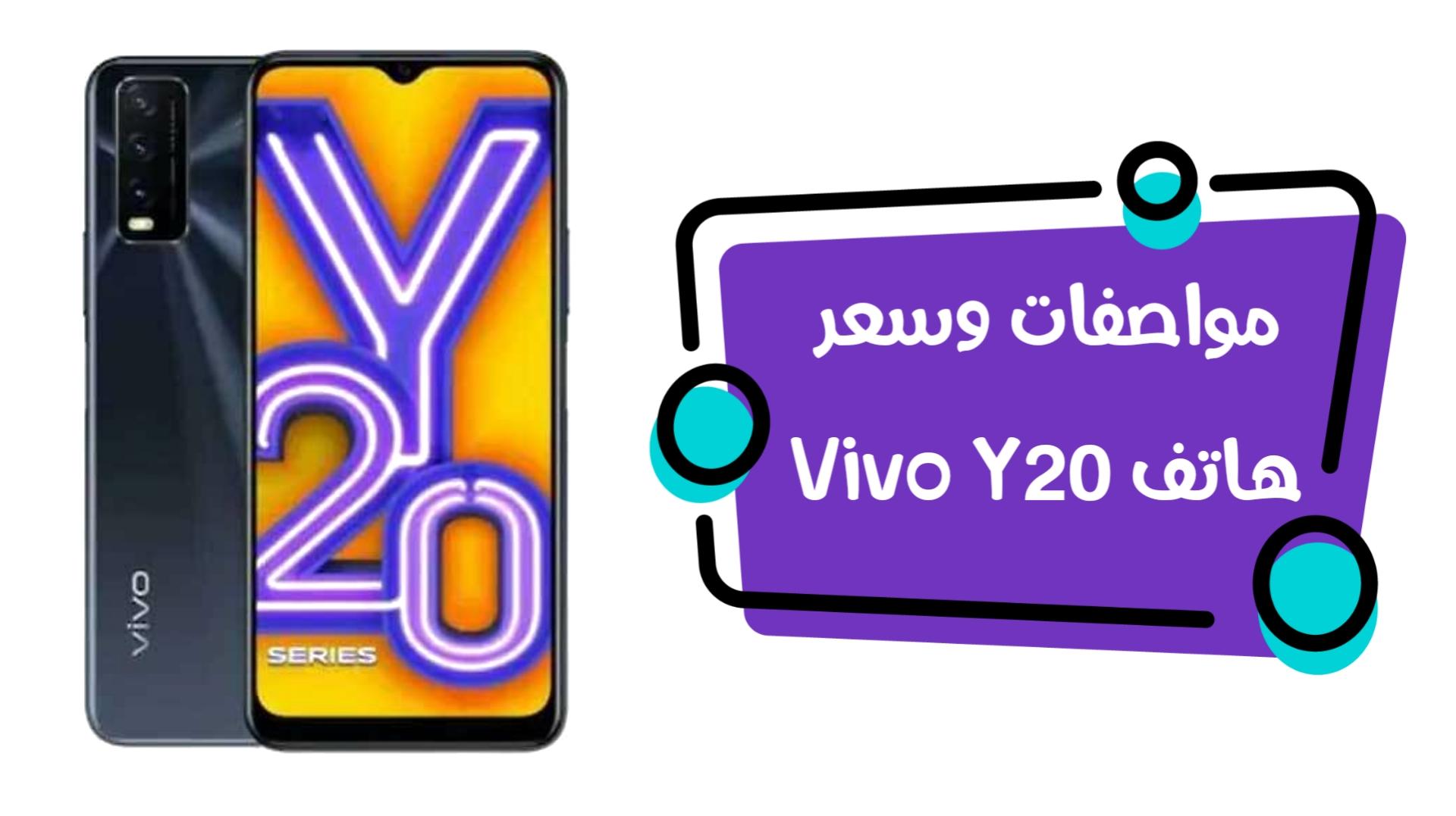 هاتف Vivo Y20 ينطلق رسمياً من شركة فيفو في 2021 إليك المواصفات والسعر.