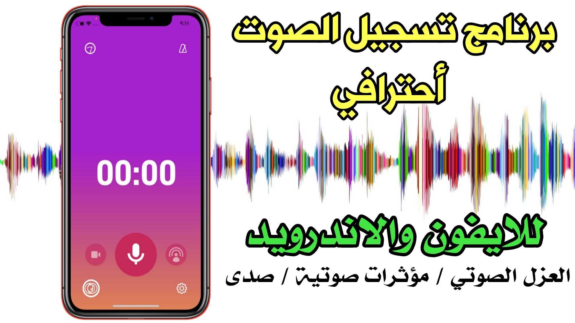 برنامج تسجيل الصوت مجاني للايفون والاندرويد مع مؤثرات
