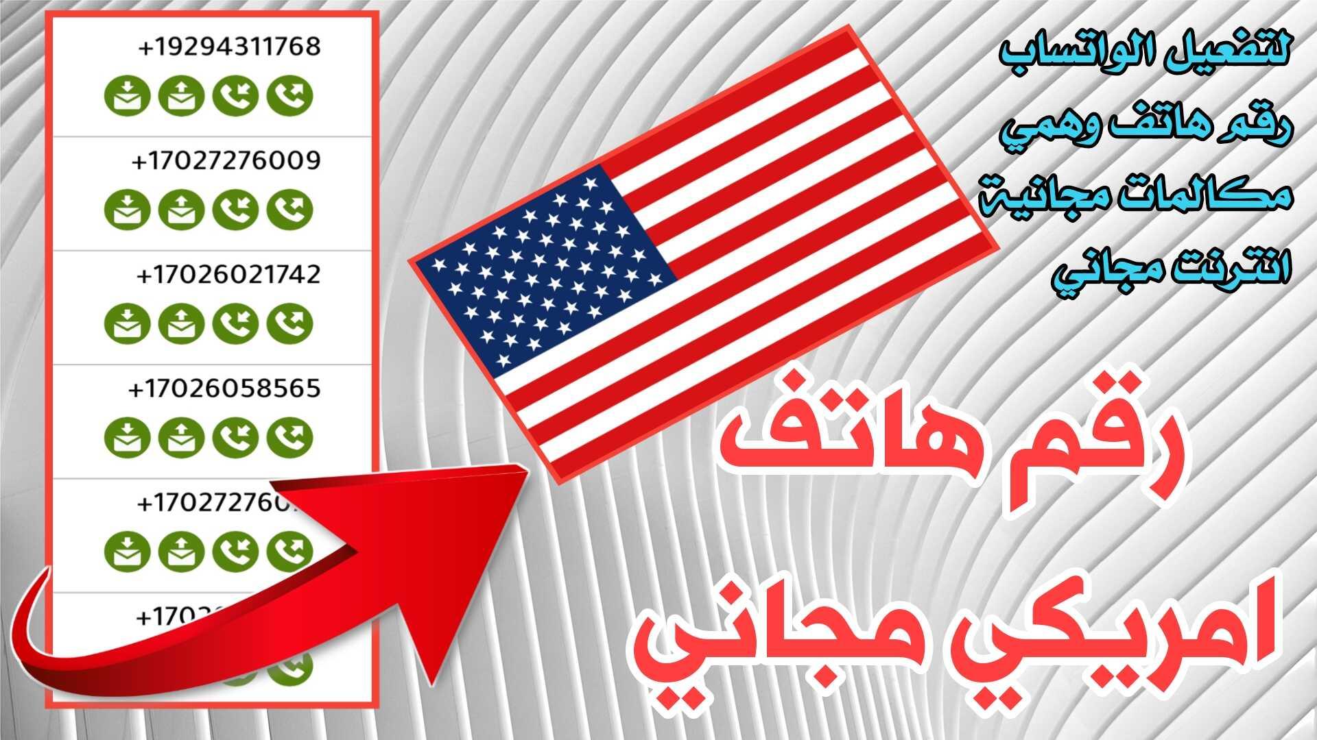 رقم هاتف امريكي مجاني لتفعيل الواتساب والفيسبوك وكل المواقع التواصل الأجتماعي
