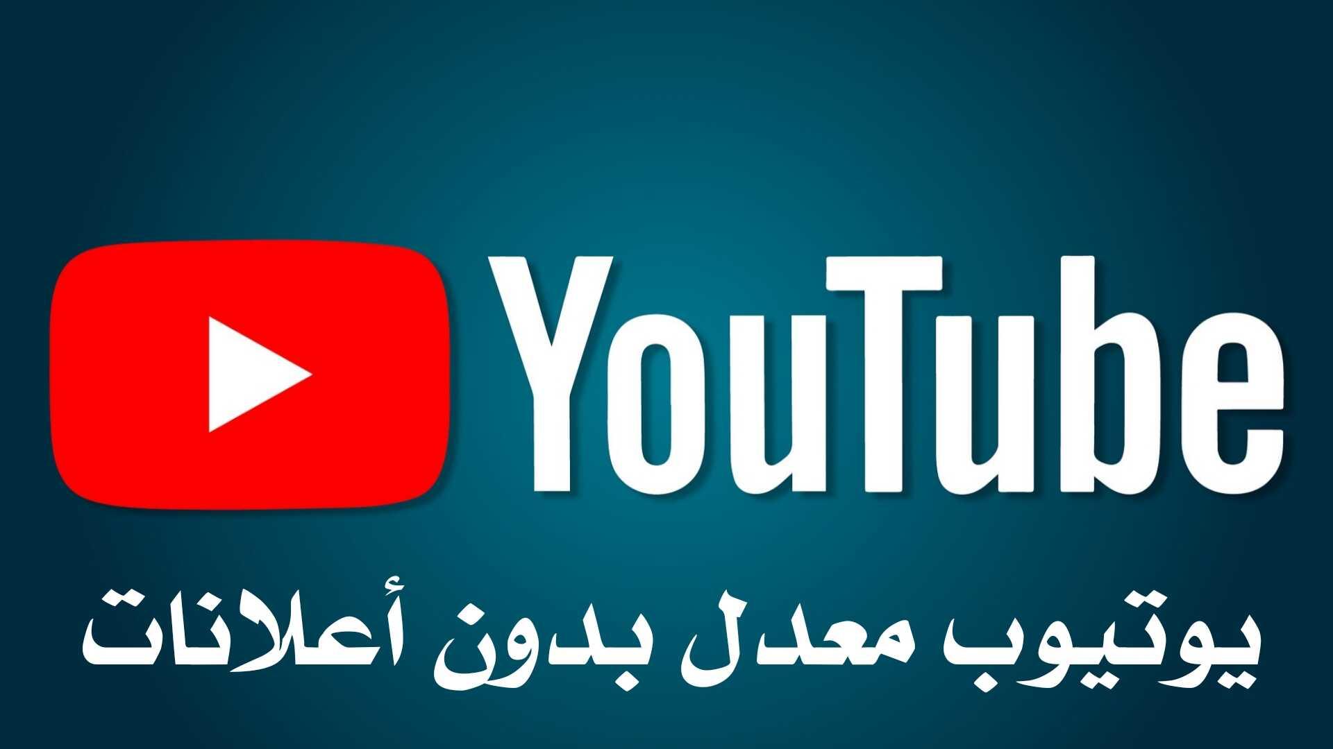 يوتيوب معدل بدون أعلانات يدعم تشغيل الفيديو بالخلفية ونافذة عائمة
