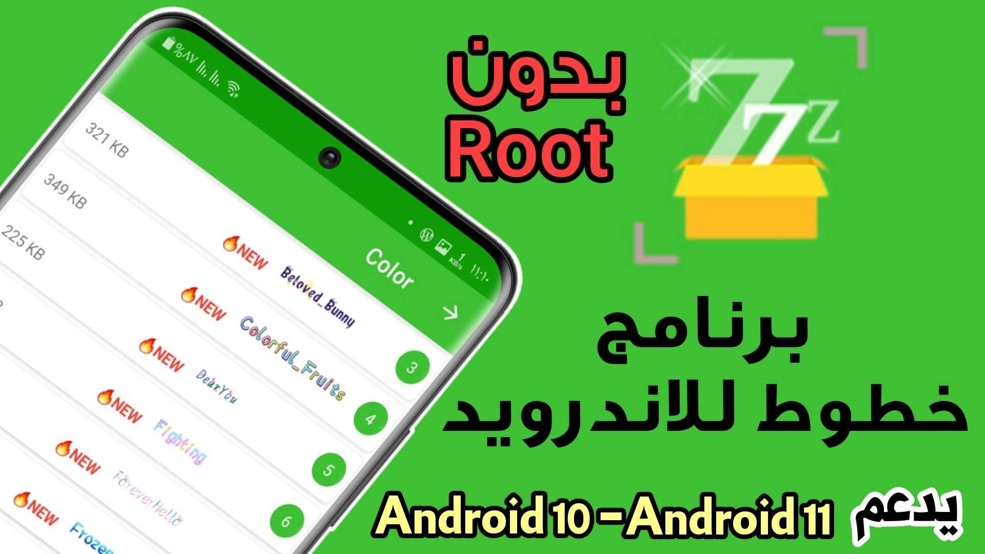 برنامج خطوط للاندرويد بدون روت يدعم Android 10 , Android 11