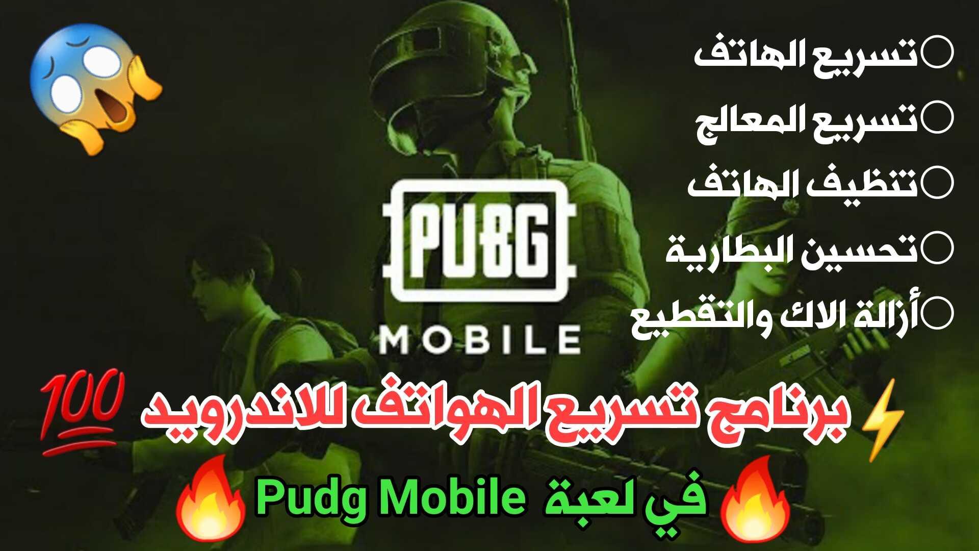 برنامج تسريع هواتف الاندرويد في لعبة Pudg Mobile الأفضل للهواتف الضعيفة