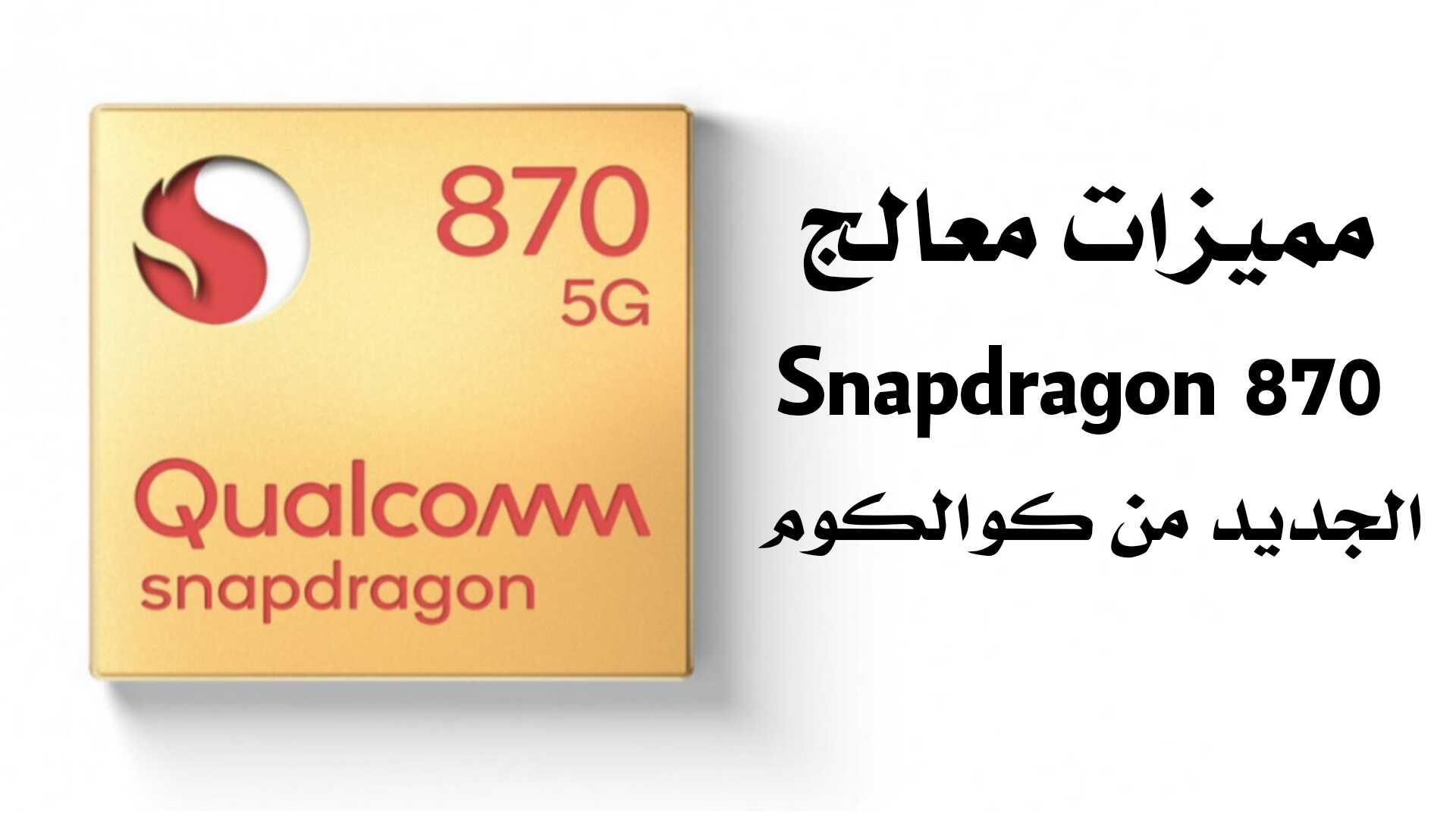 مميزات معالج Snapdragon 870 الجديد من Qualcomm لهواتف Android