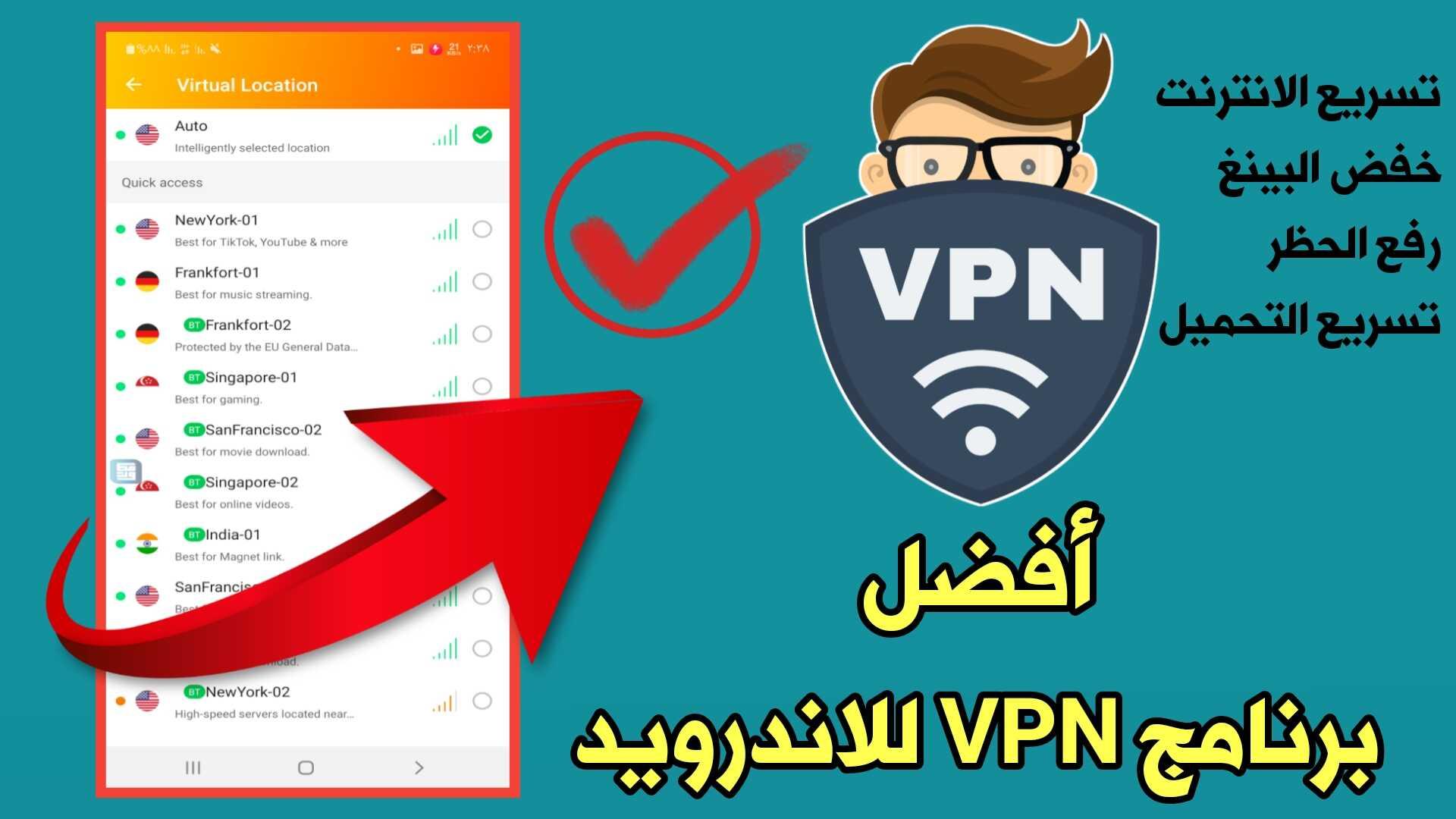 افضل برنامج VPN للاندرويد لتسريع الانترنت وخفض Ping