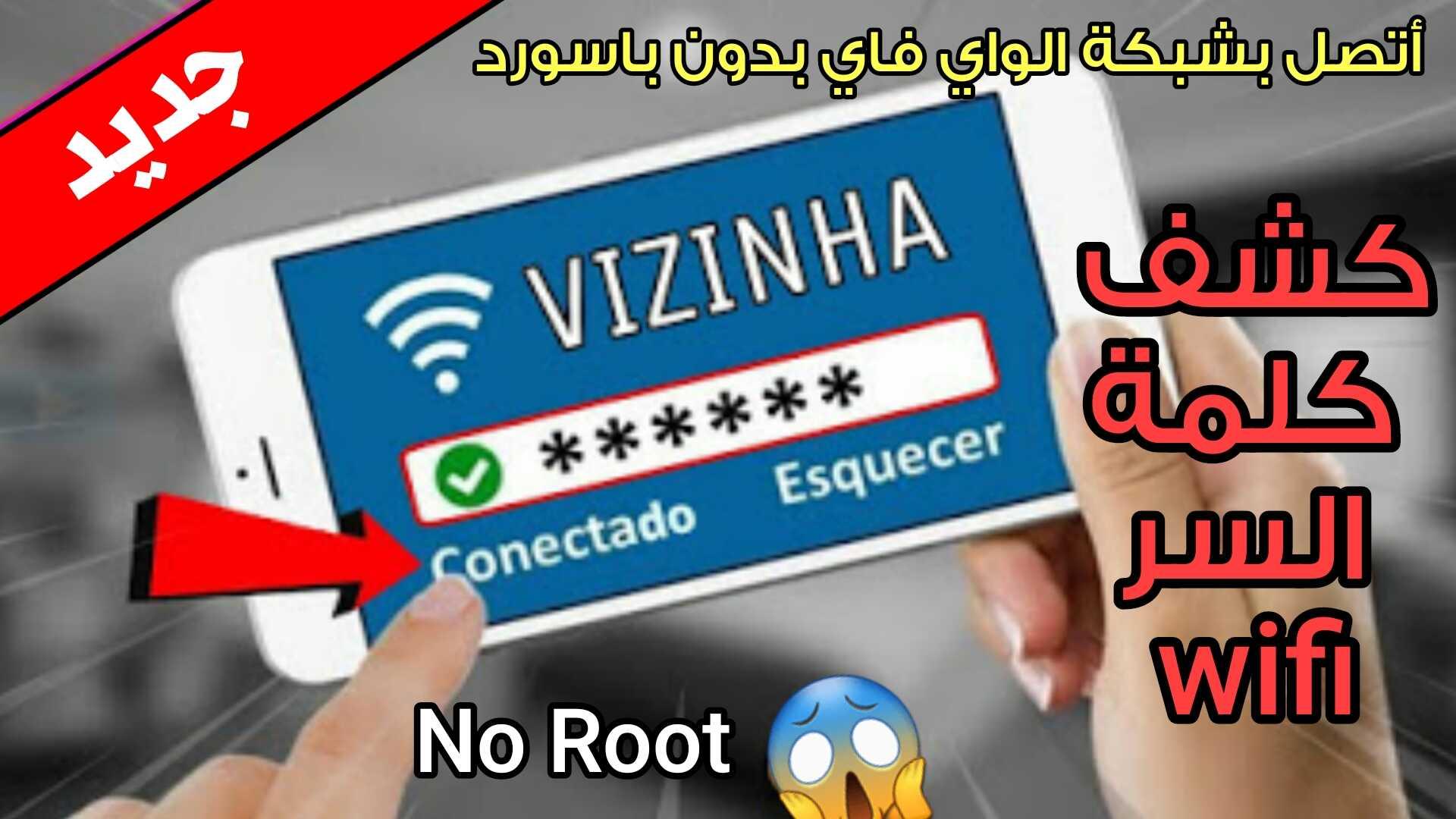 كشف كلمة السر wifi والأتصال بها 2021