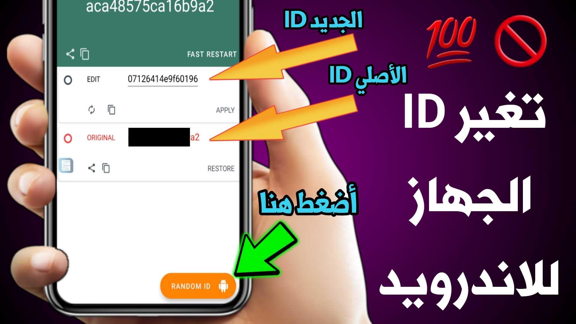 تغير ID الجهاز للاندرويد بدون عمل فورمات لتجنب الحظر