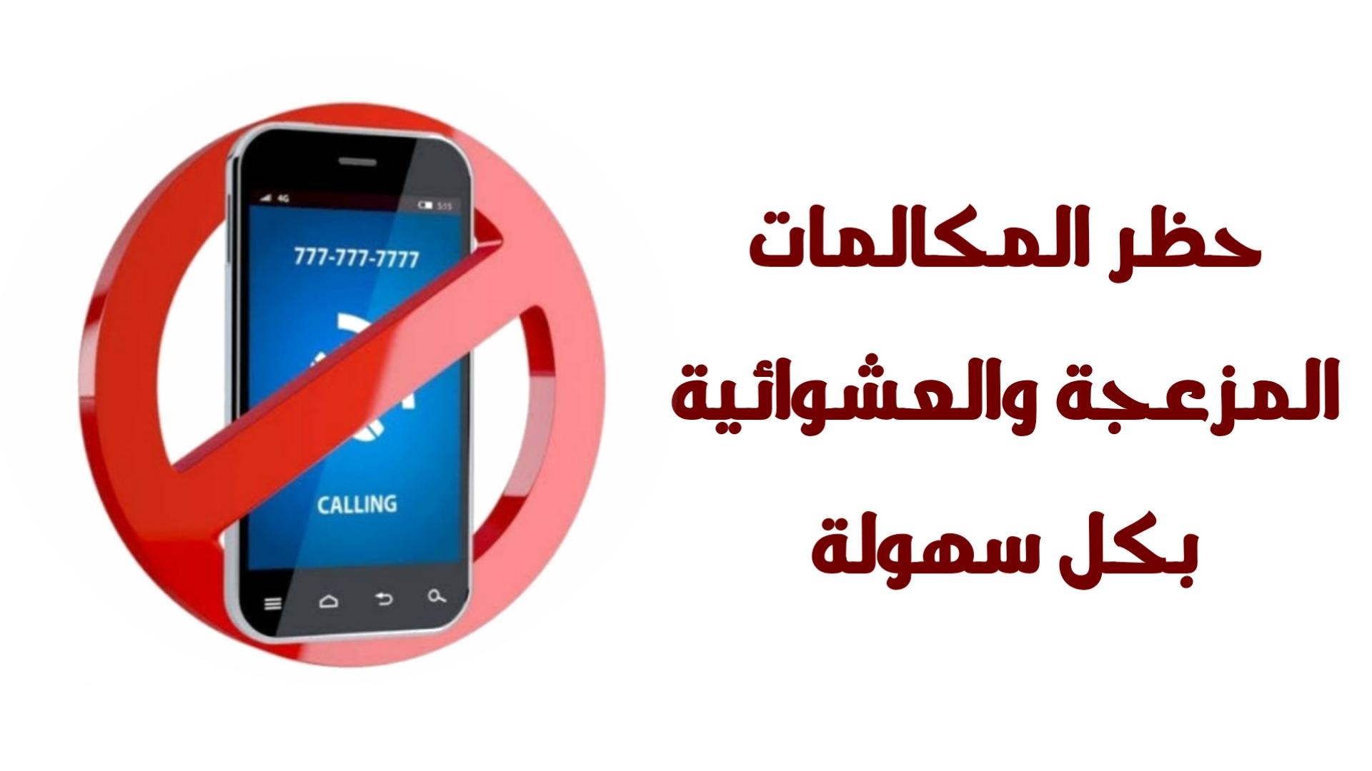 تطبيق حظر المكالمات لحظر جميع المكالمات المزعجة لجميع الأجهزة.