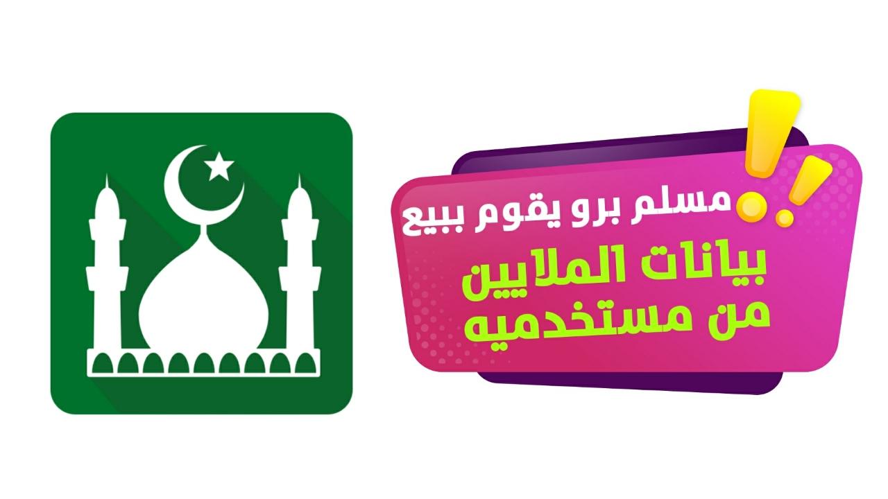 مسلم برو تطبيق إسلامي يقوم ببيع بيانات الملايين من مستخدميه.