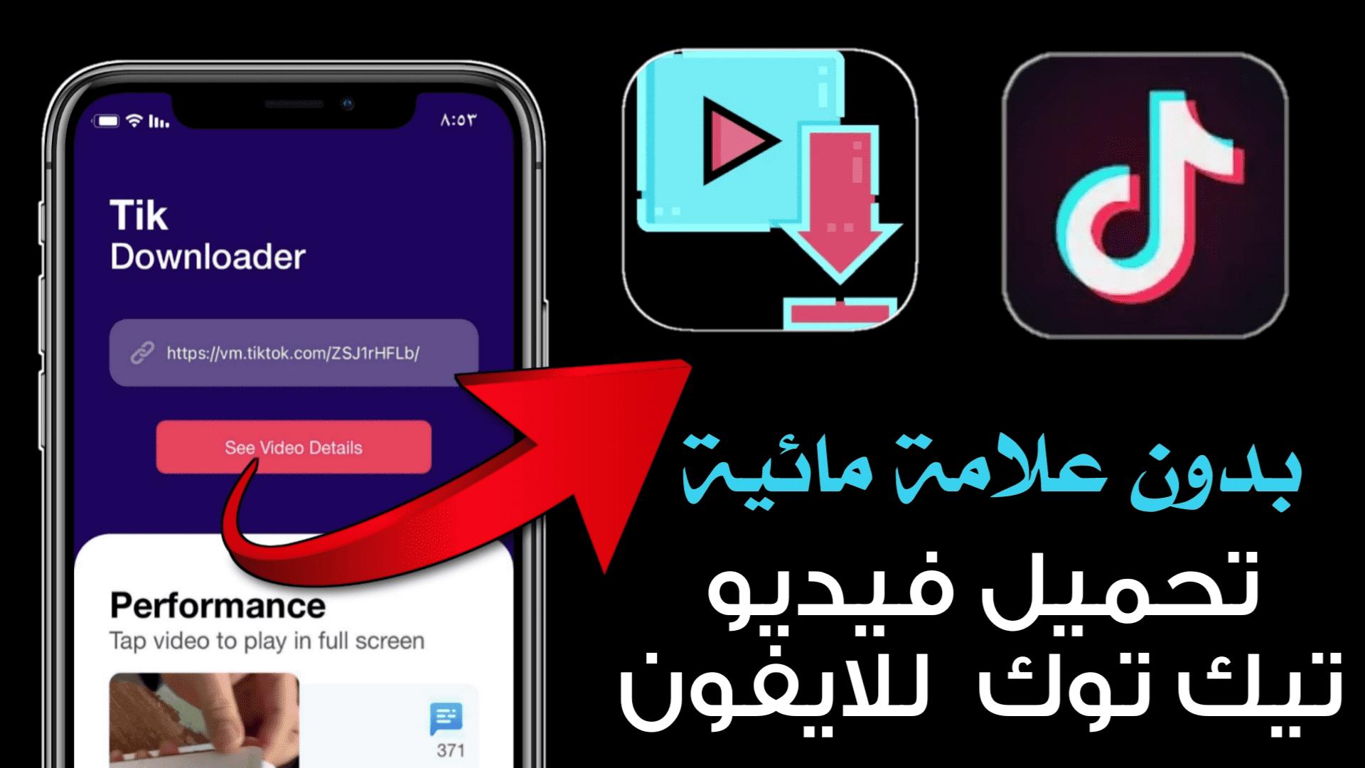 تحميل فيديو تيك توك للايفون والايباد بدون علامة مائية